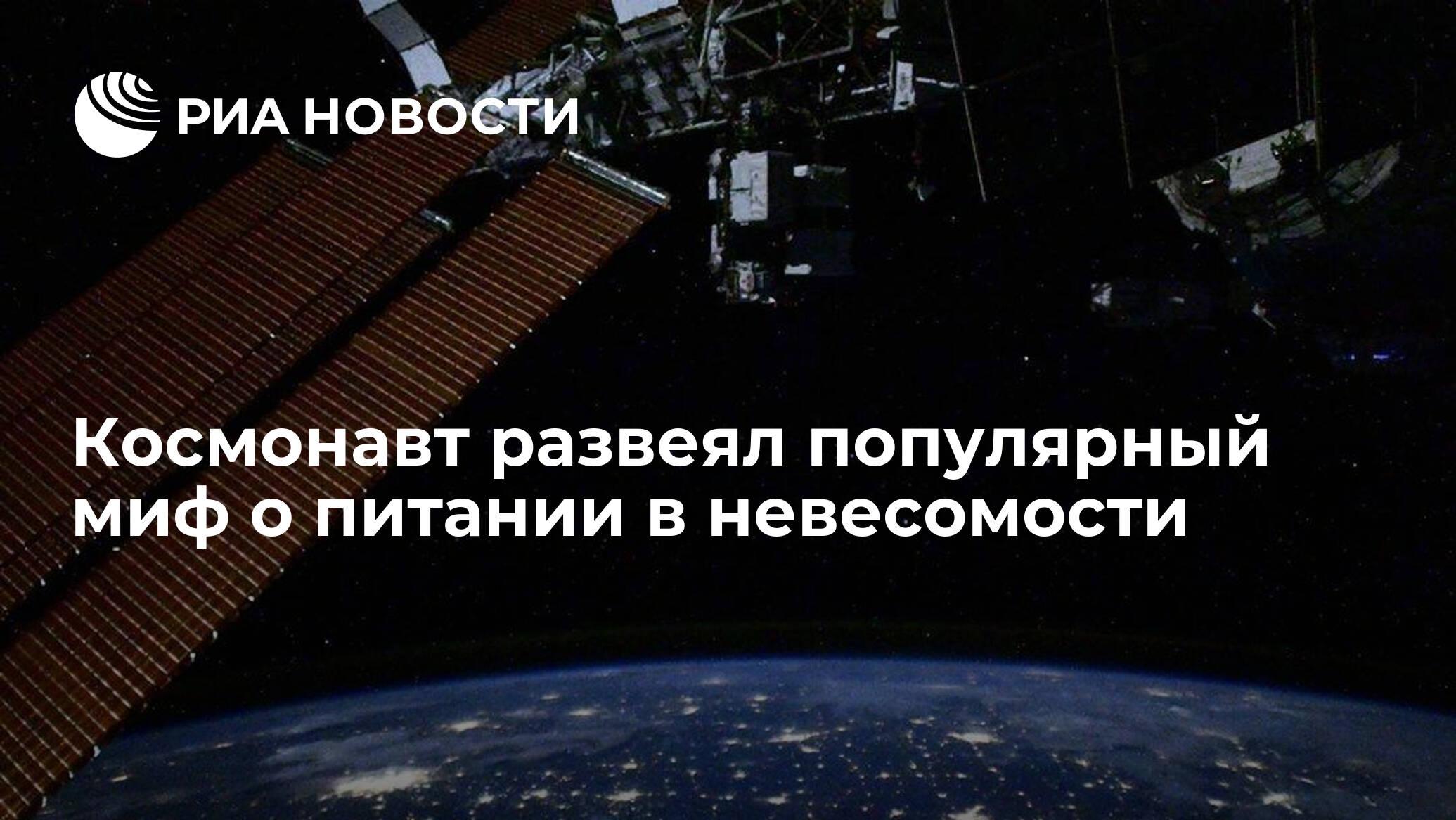 Космонавт развеял популярный миф о питании на МКС