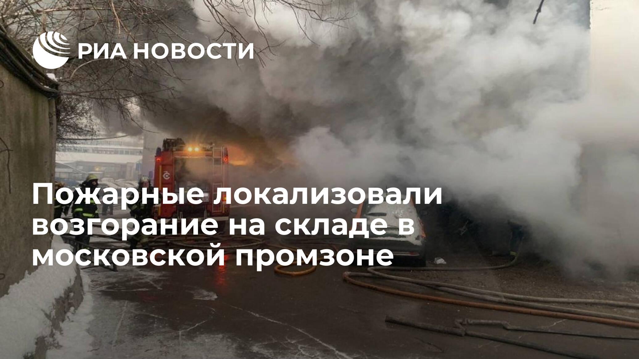 Пожарные локализовали возгорание на складе в московской промзоне