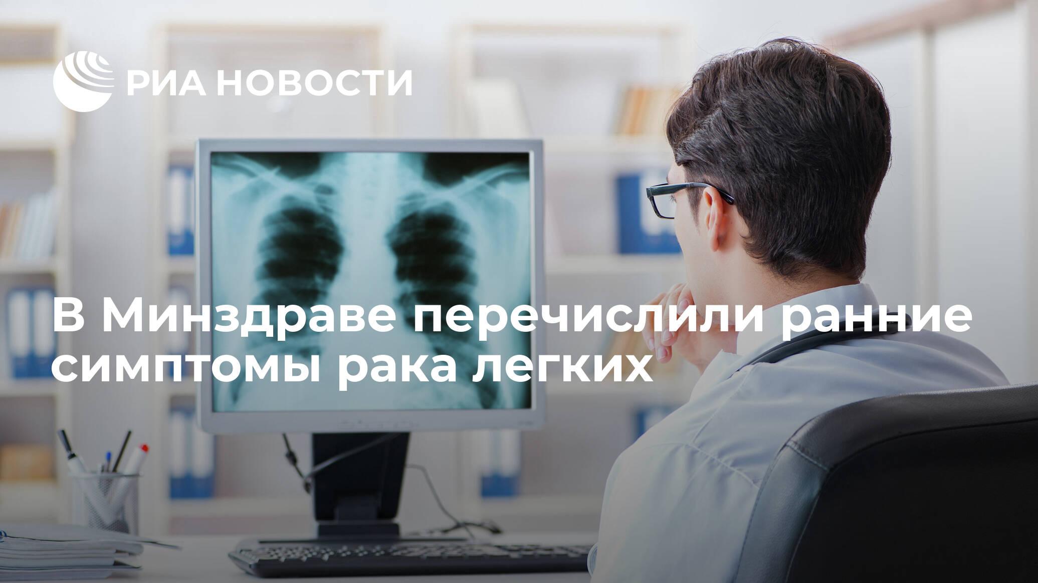 В Минздраве перечислили ранние симптомы рака легких