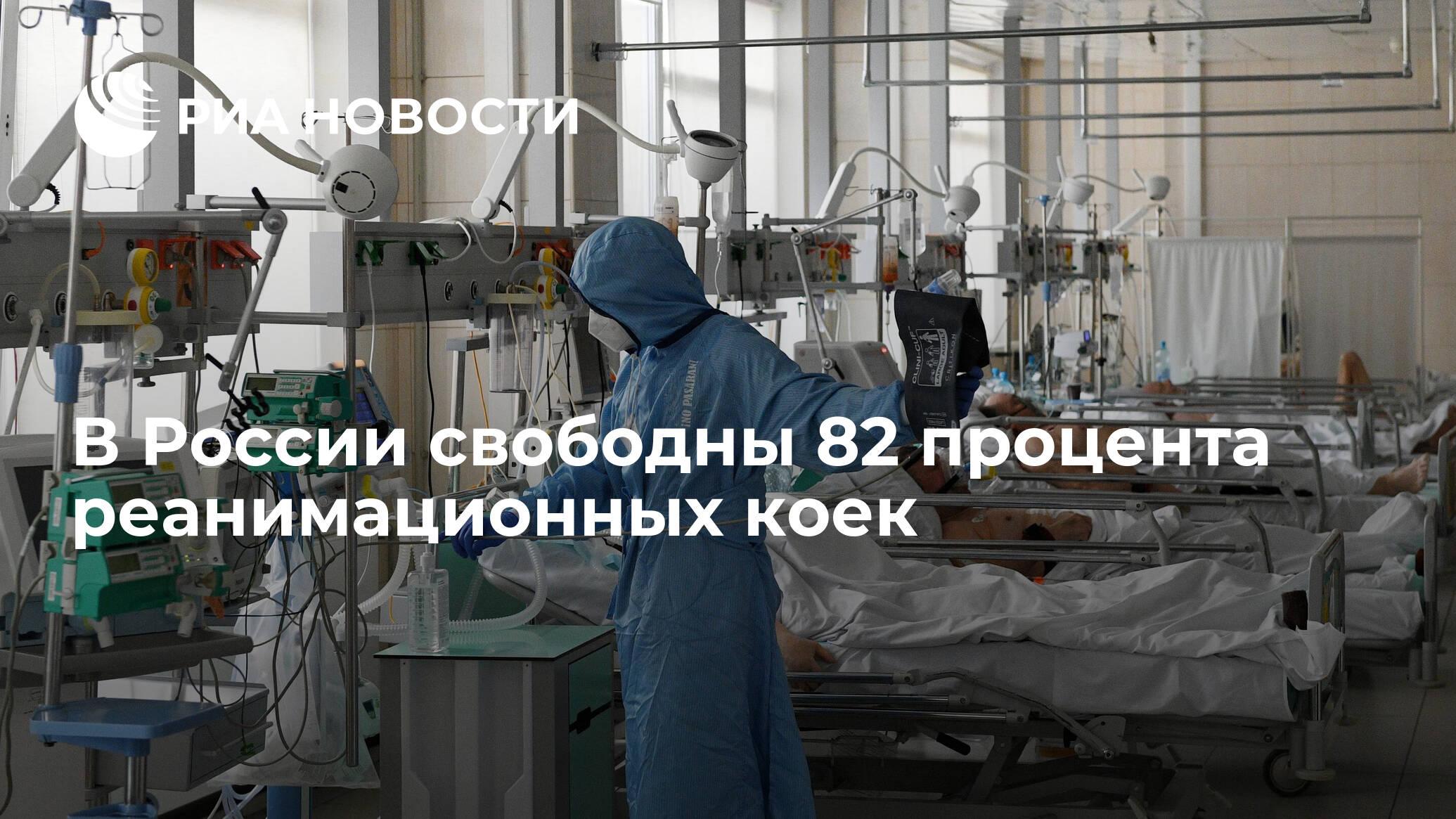 В России свободны 82 процента реанимационных коек