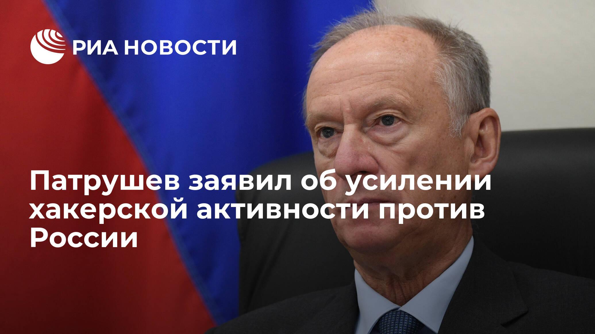 Патрушев заявил об усилении хакерской активности против России