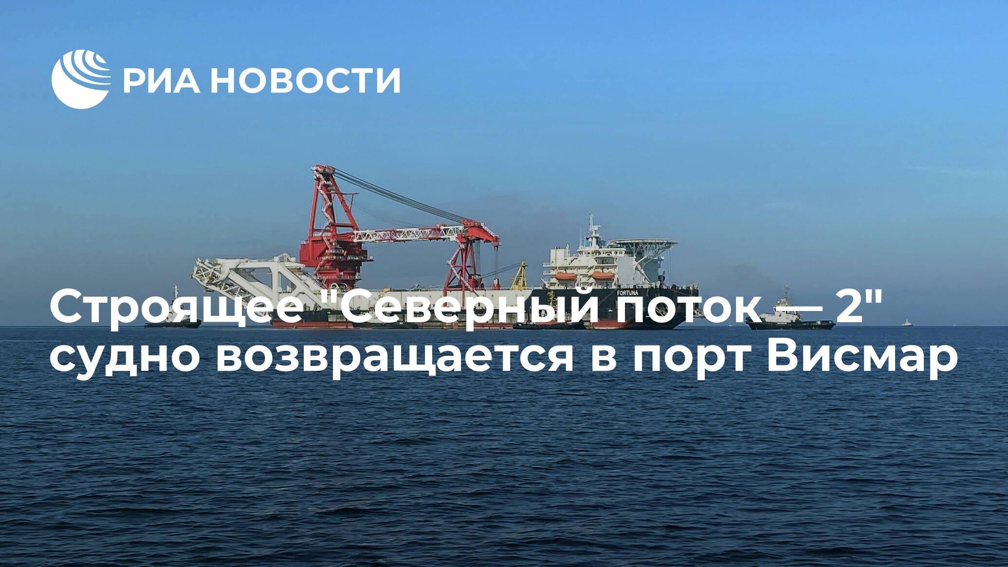 Строит «Северный поток — 2» судно возвращается в порт Висмар