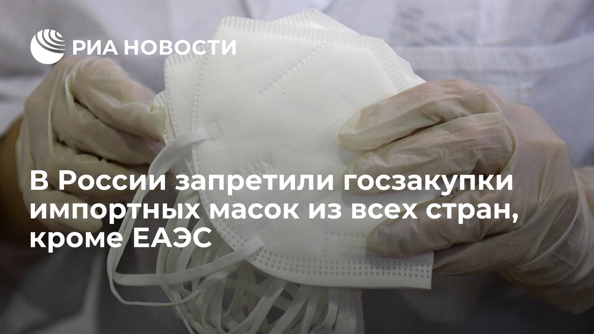 В России запретили госзакупках импортных масок из всех стран, кроме ЕАЭС
