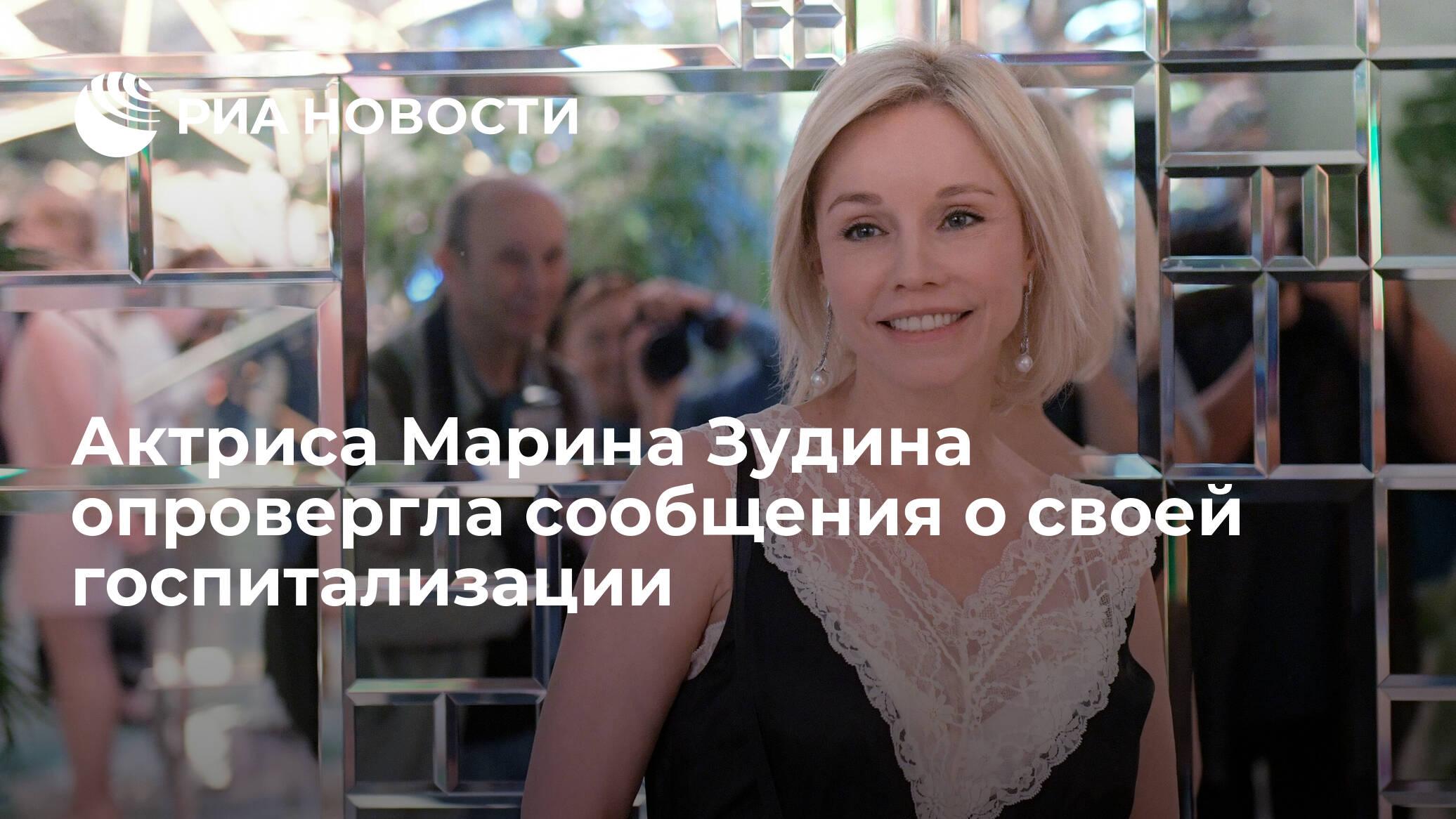 Актриса Марина Зудина опровергла сообщения о своей госпитализации