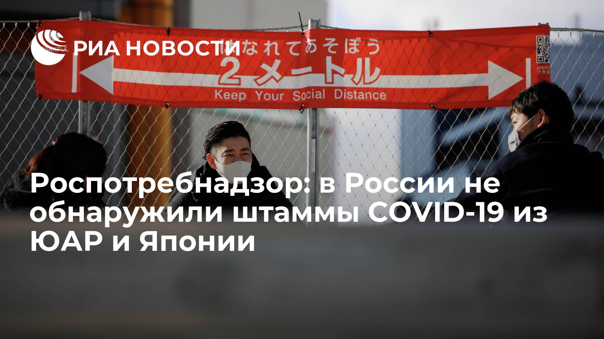 Роспотребнадзор: в России не обнаружили штаммы COVID-19 из ЮАР и Японии