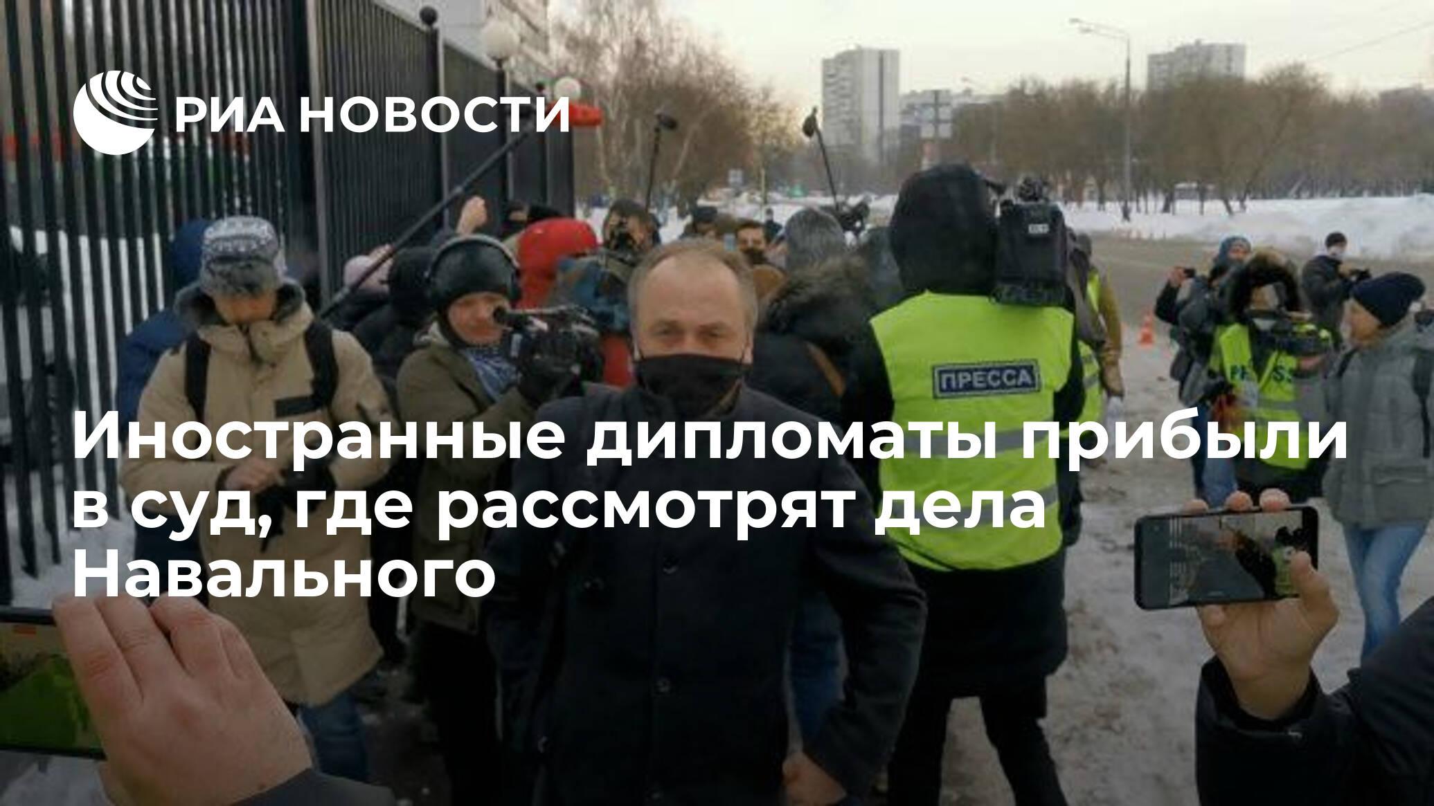 Иностранные дипломаты прибыли в суд, где рассмотрят дела Навального