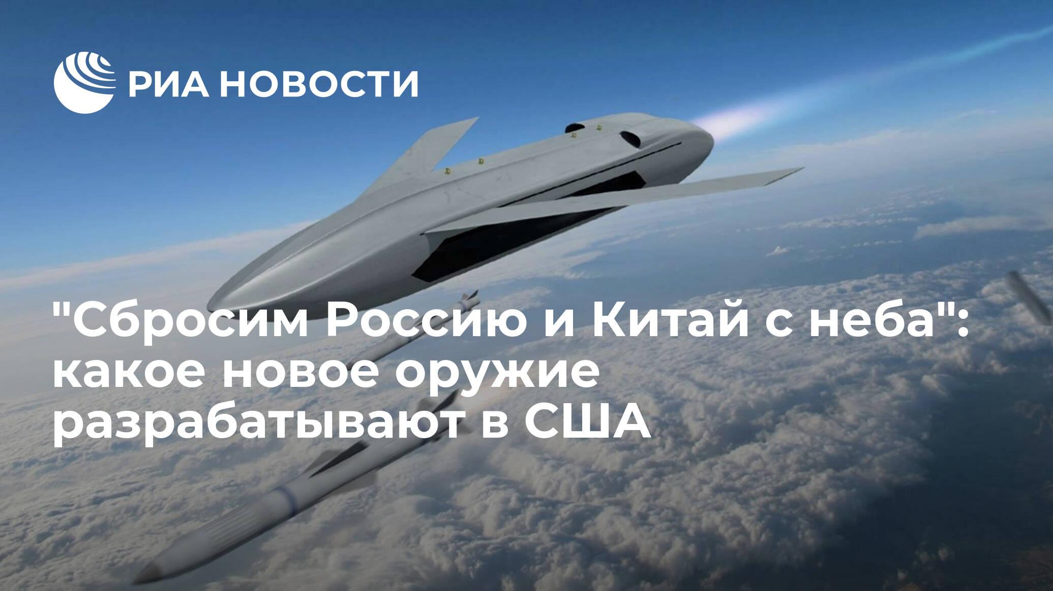"""""""Сбросим Россию и Китай с неба"""": какое новое оружие разрабатывают в США"""