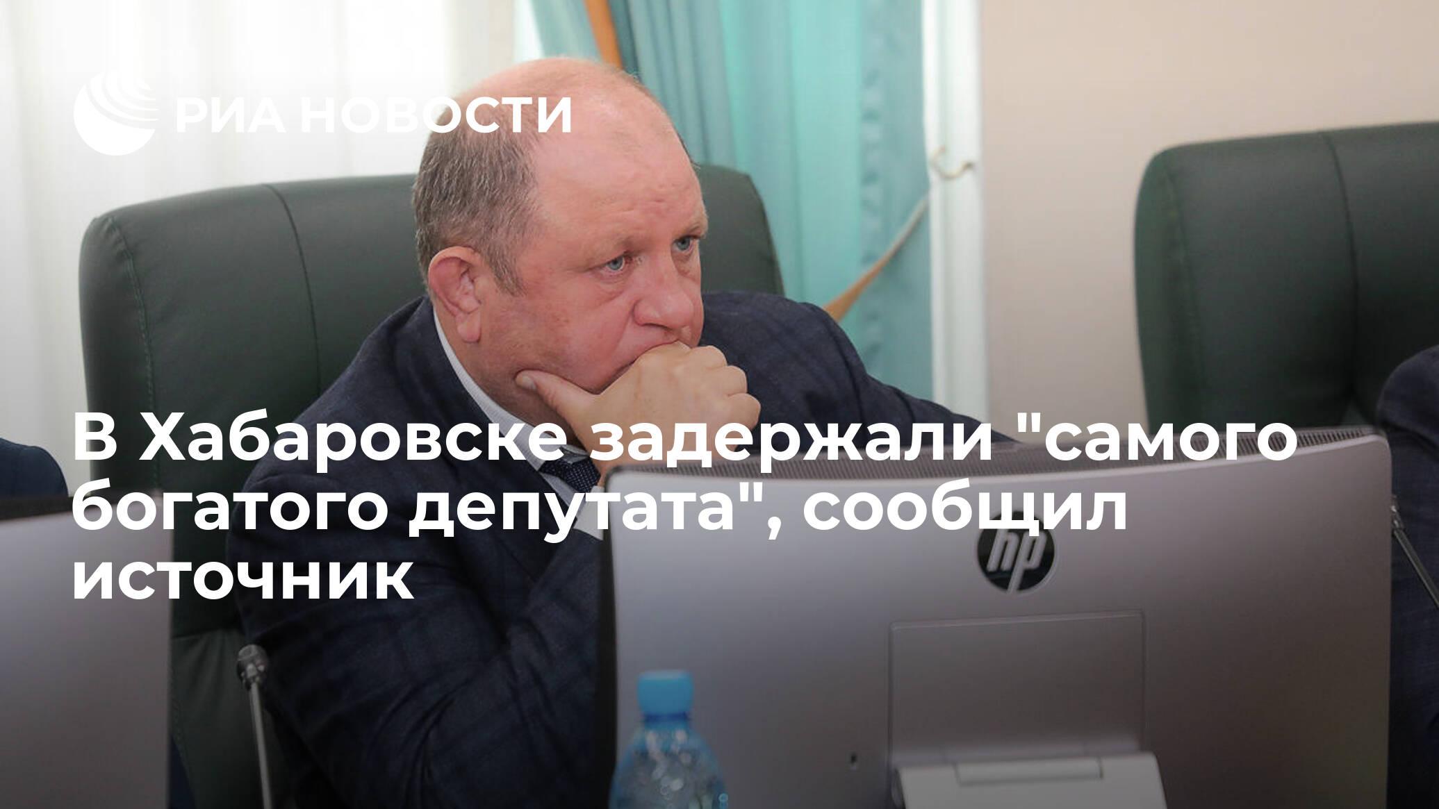"""В Хабаровске задержали """"самого богатого депутата"""", сообщил источник"""