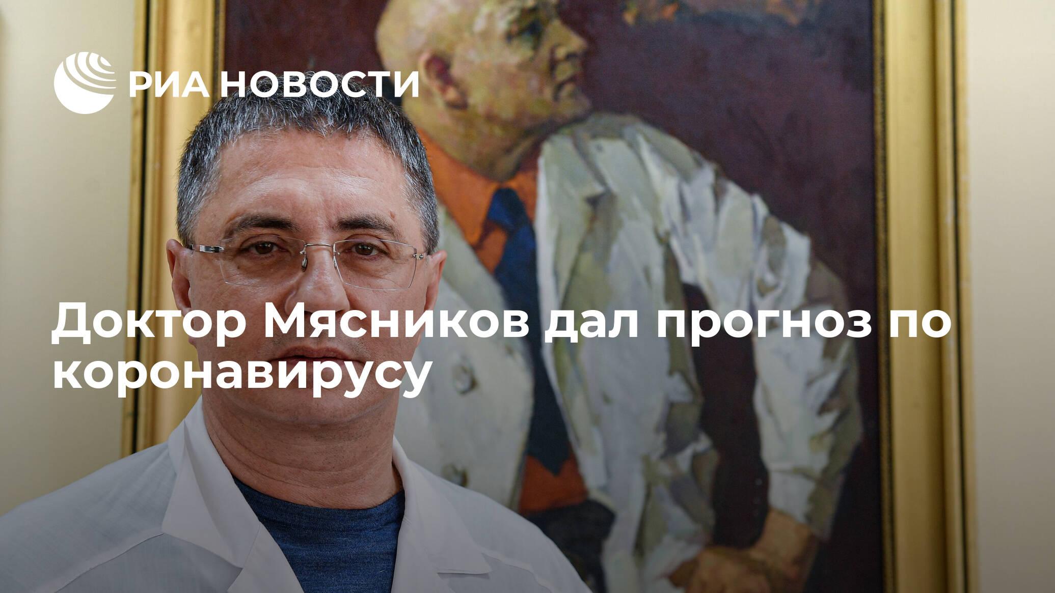 Доктор Мясников дал прогноз по коронавирусу Лента новостей