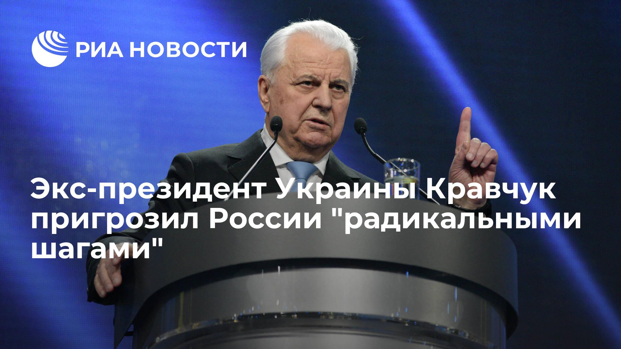 Кравчук пригрозил России