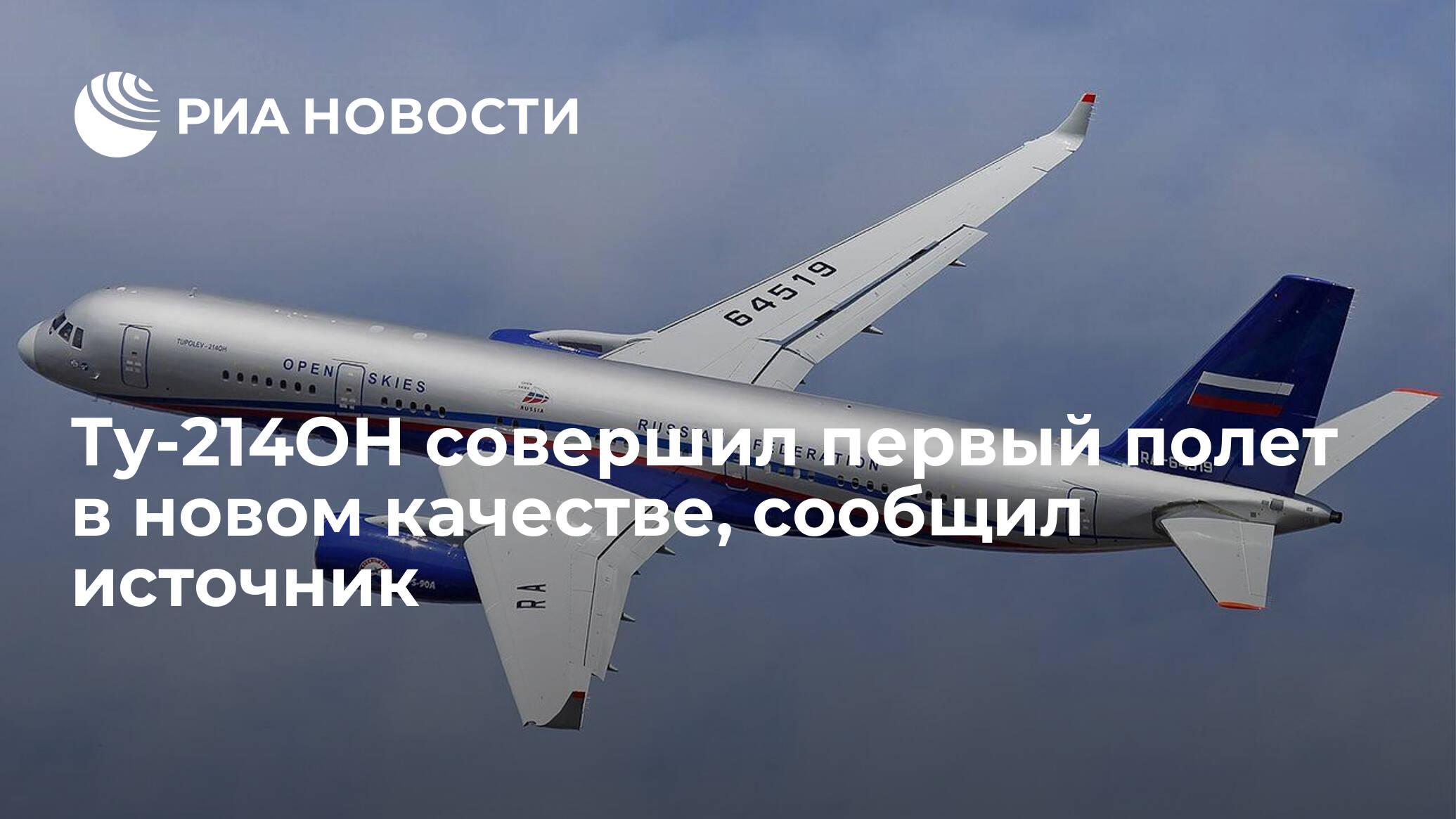 Ту-214ОН совершил первый полет в новом качестве, сообщил источник