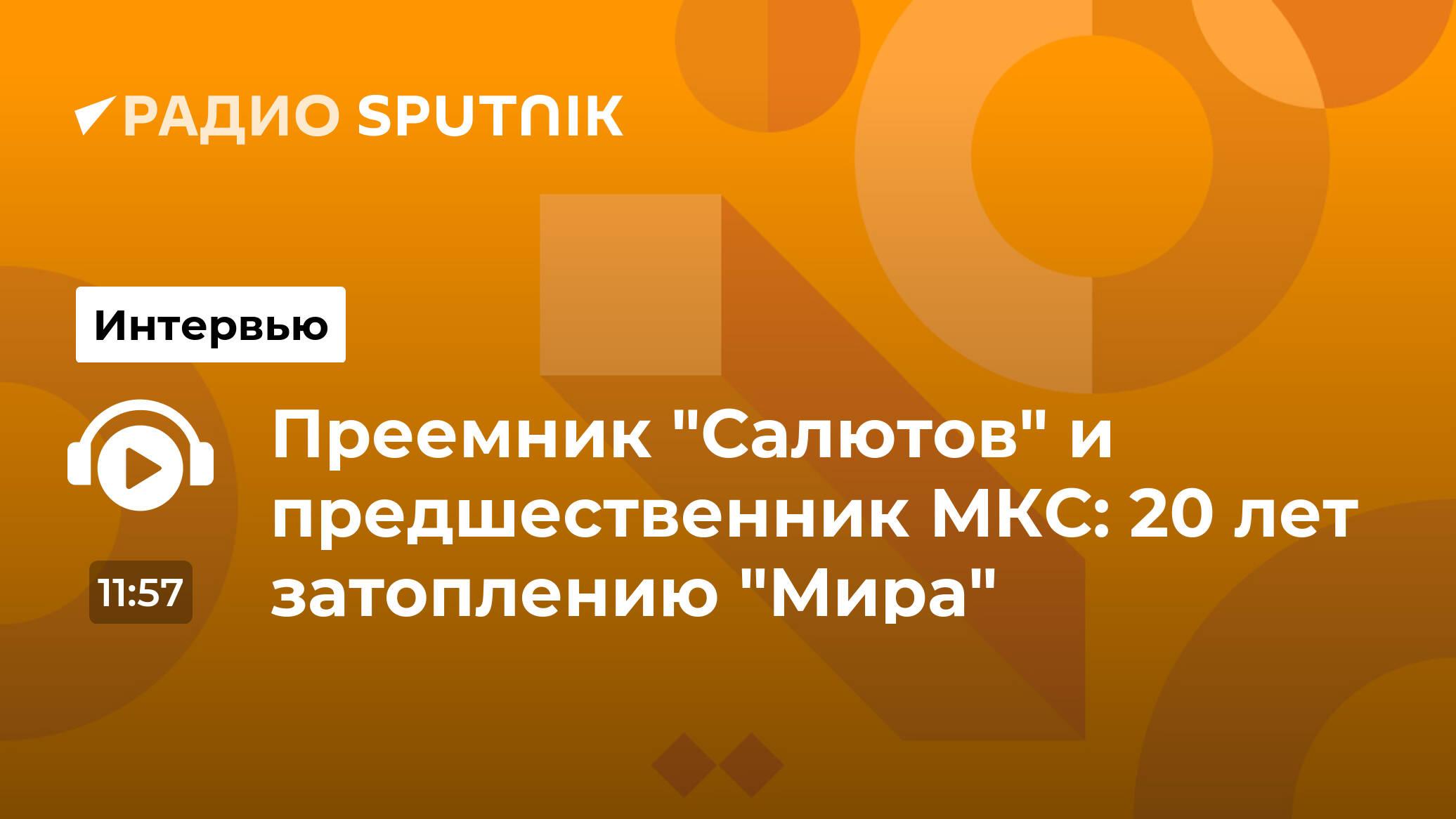 """Преемник """"Салютов"""" и предшественник МКС: 20 лет затоплению """"Мира"""""""