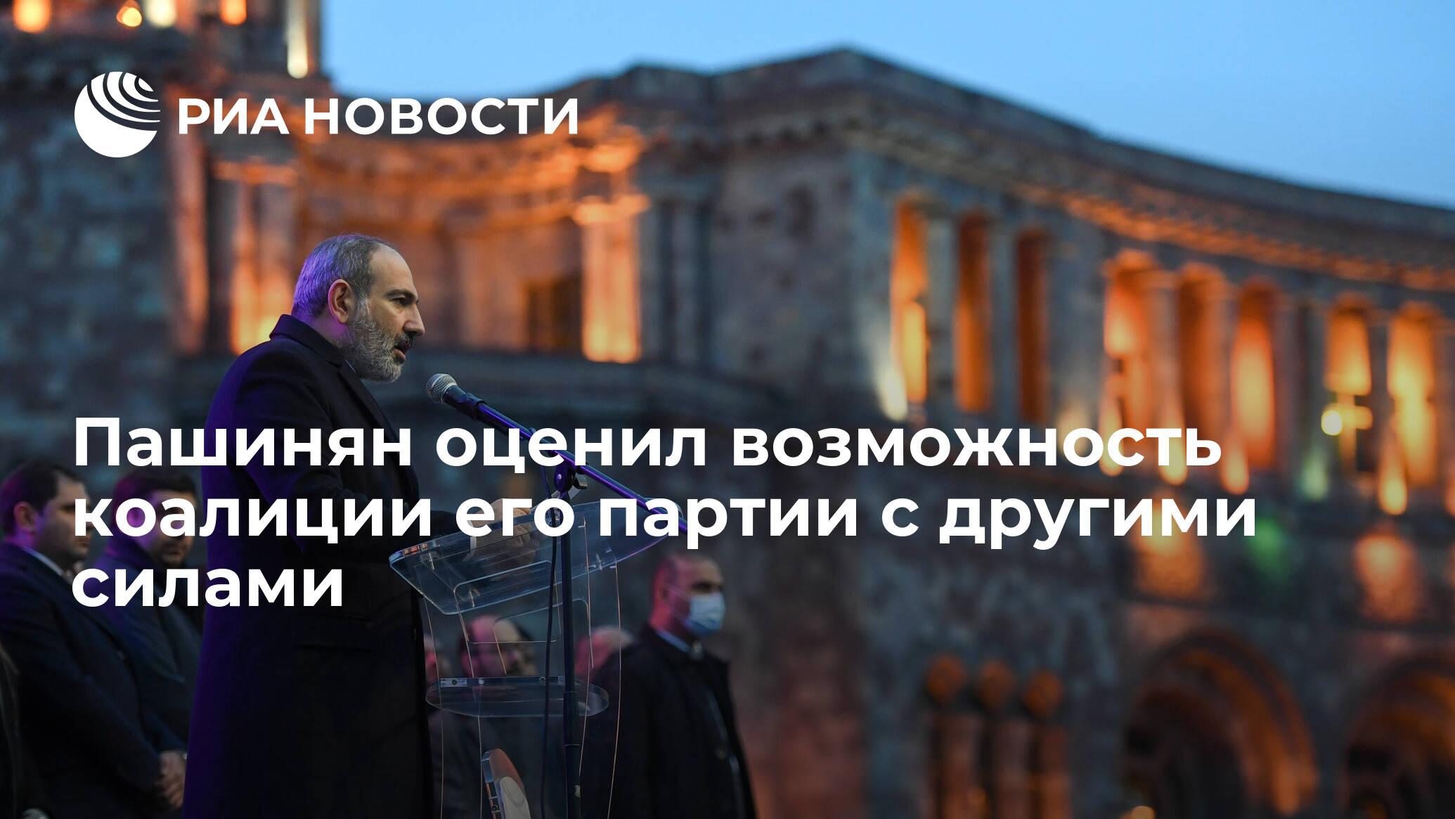 Пашинян оценил возможность коалиции его партии с другими силами