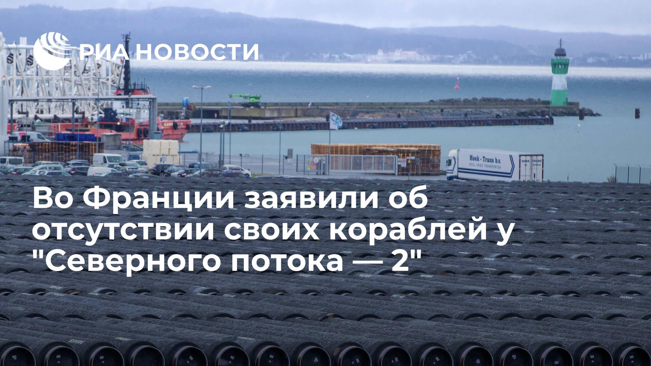 """Во Франции заявили об отсутствии своих кораблей у """"Северного потока — 2"""""""