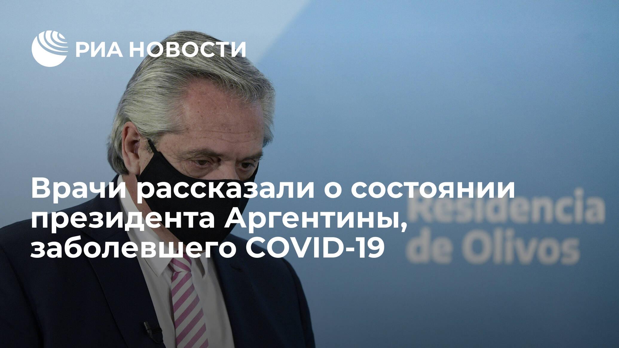 Врачи рассказали о состоянии президента Аргентины, заболевшего COVID-19