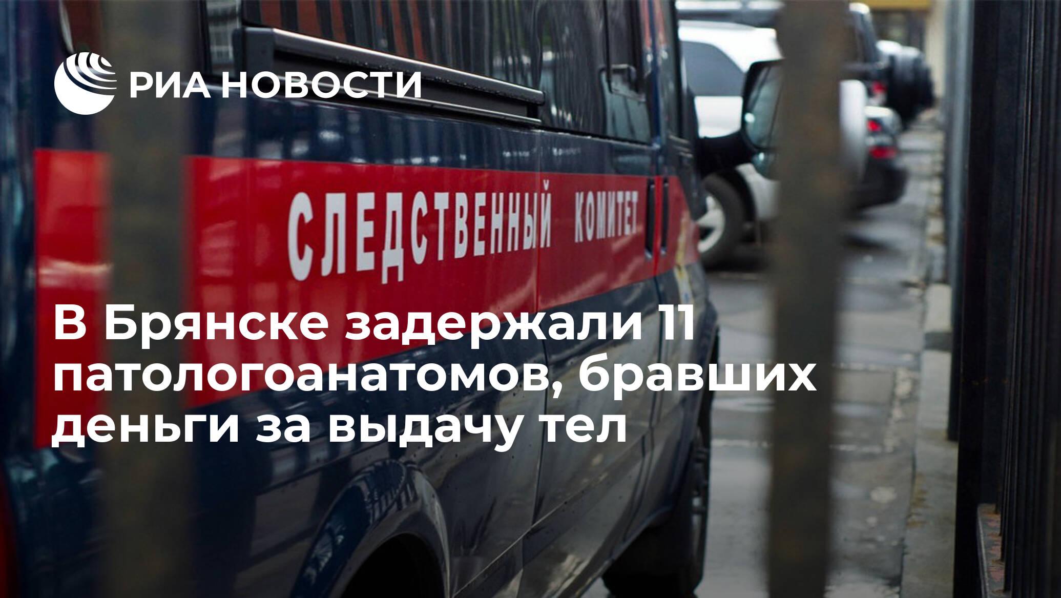 В Брянске задержали 11 патологоанатомов, бравших деньги за выдачу тел