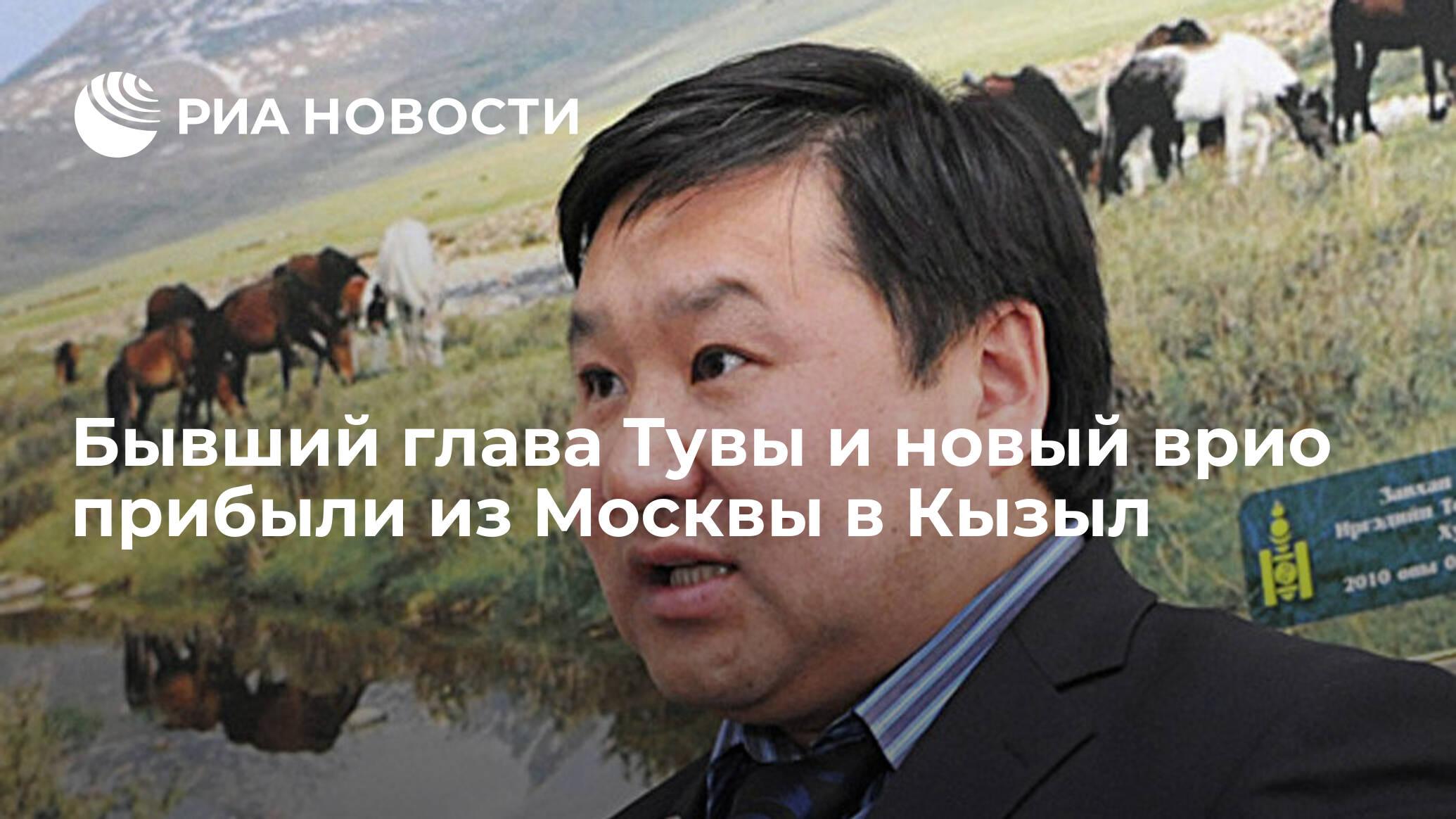 Бывший глава Тувы и новый врио прибыли из Москвы в Кызыл