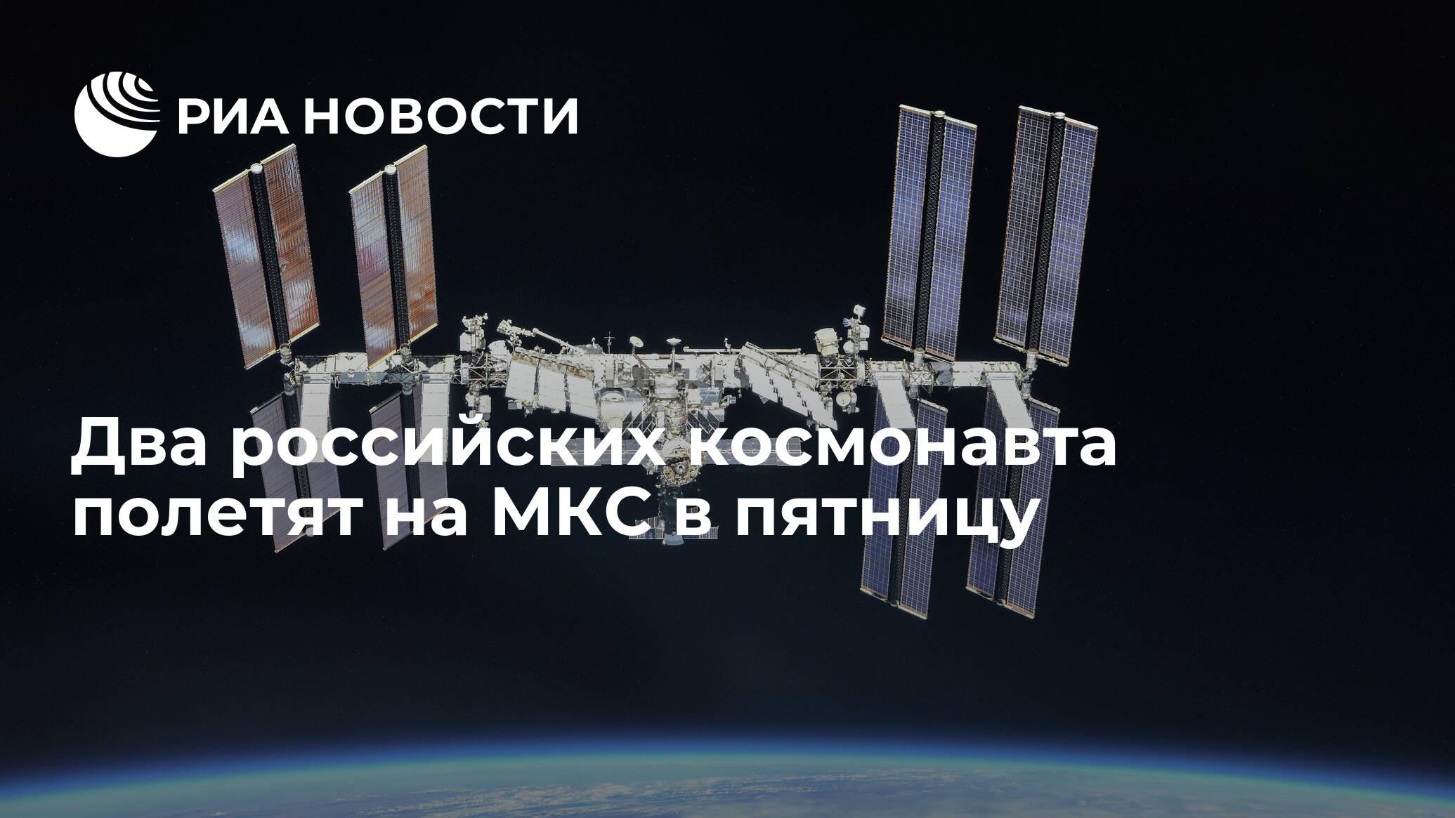 Два российских космонавта полетят на МКС в пятницу