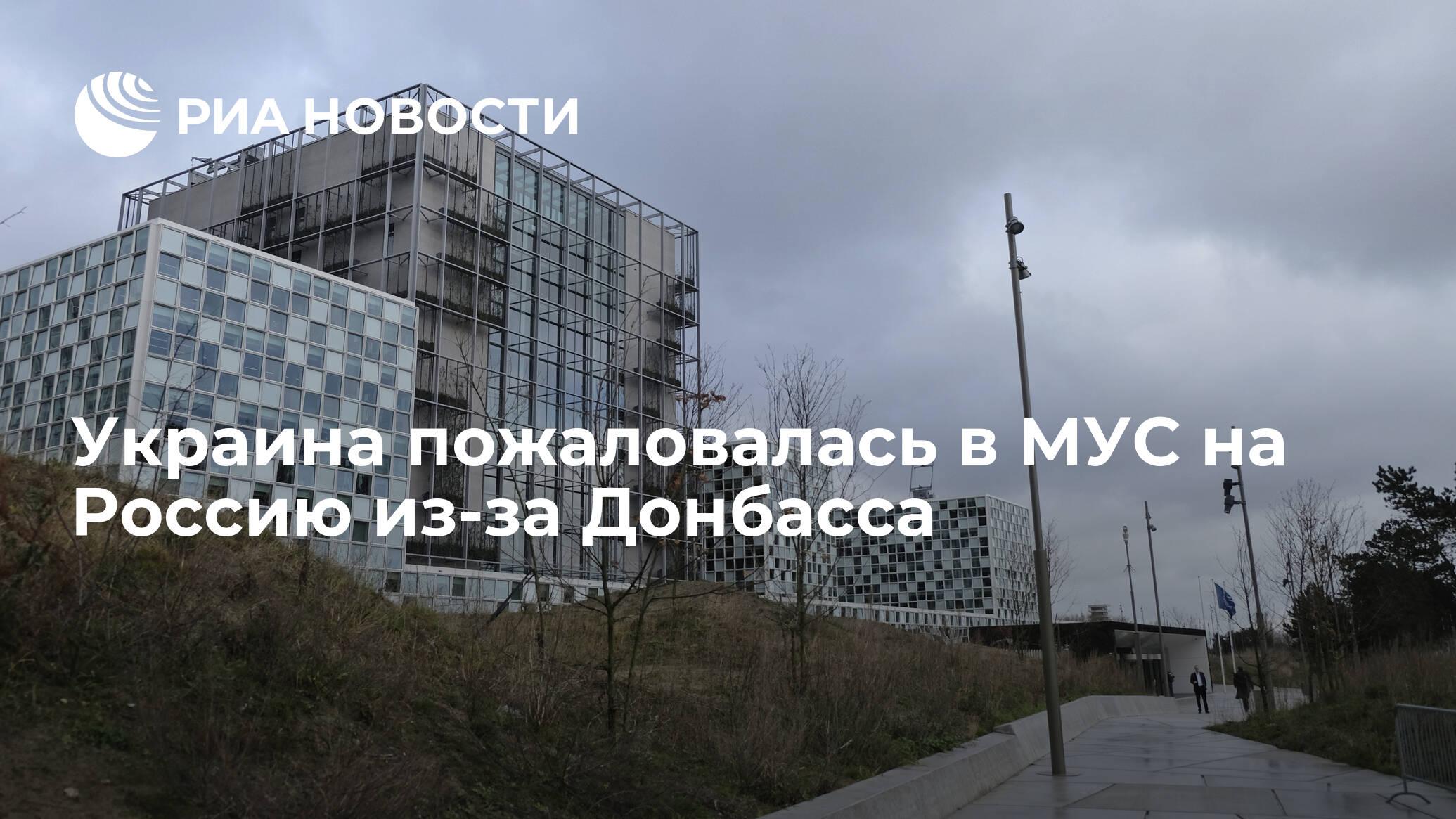 Украина пожаловалась в МУС на Россию из-за Донбасса