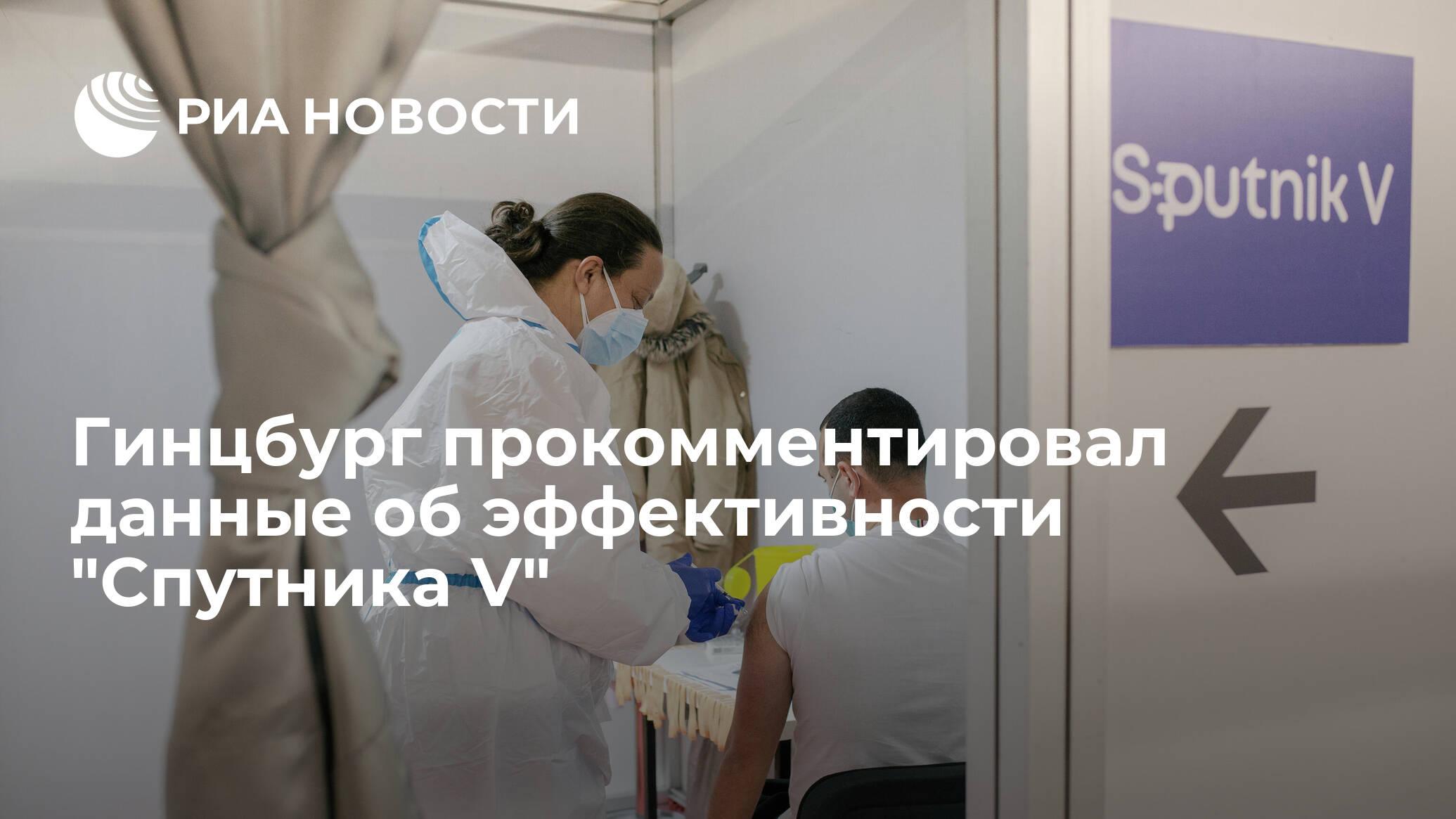 """Гинцбург прокомментировал данные об эффективности """"Спутника V"""""""