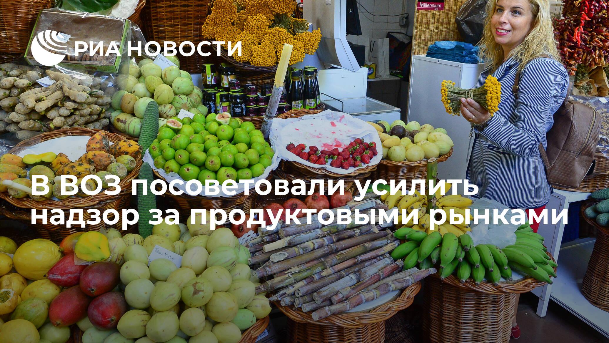 В ВОЗ посоветовали усилить надзор за продуктовыми рынками