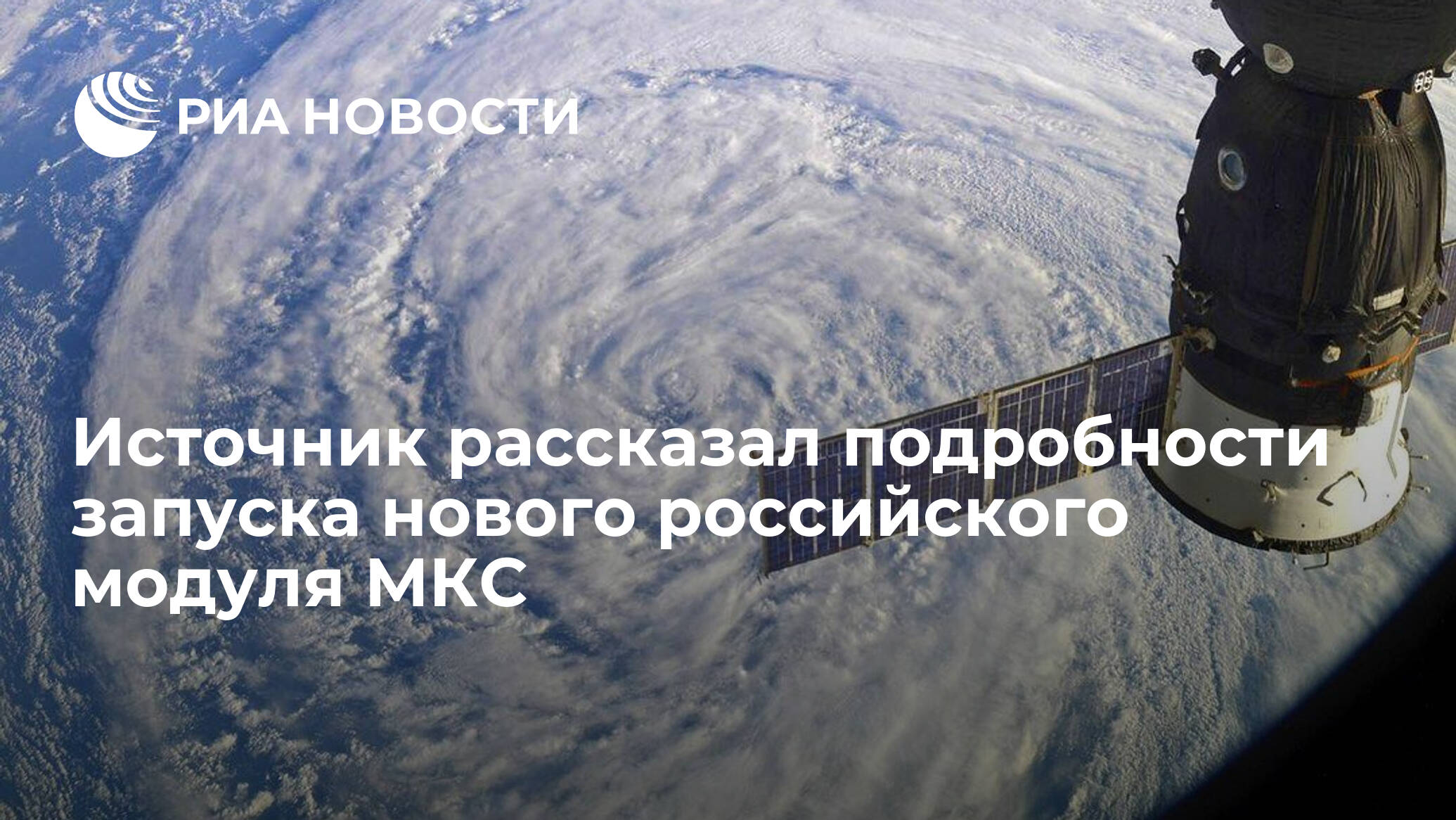 Источник рассказал, как новый российский модуль пристыкуют к МКС