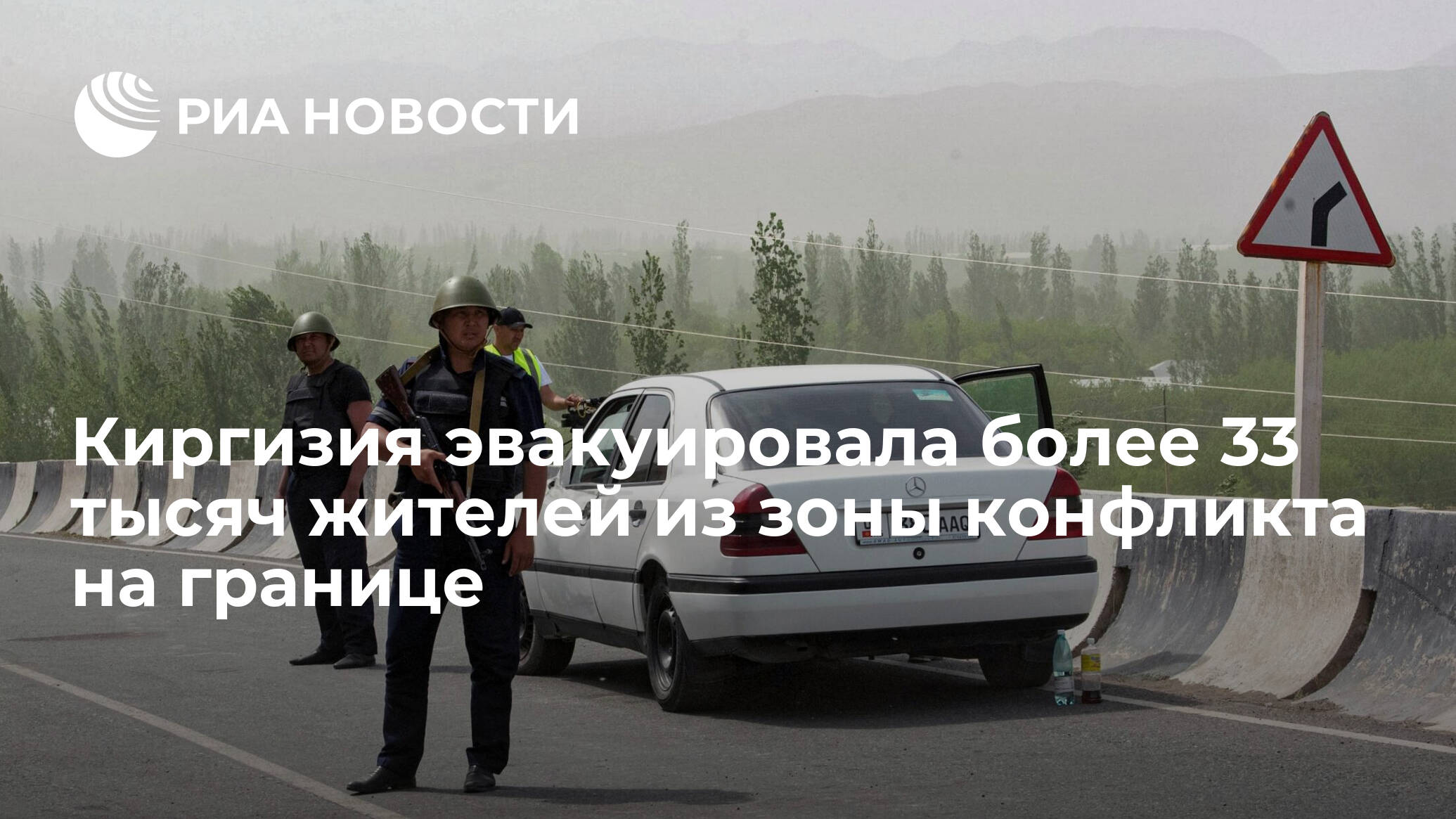 Киргизия эвакуировала более 33 тысяч жителей из зоны конфликта на границе