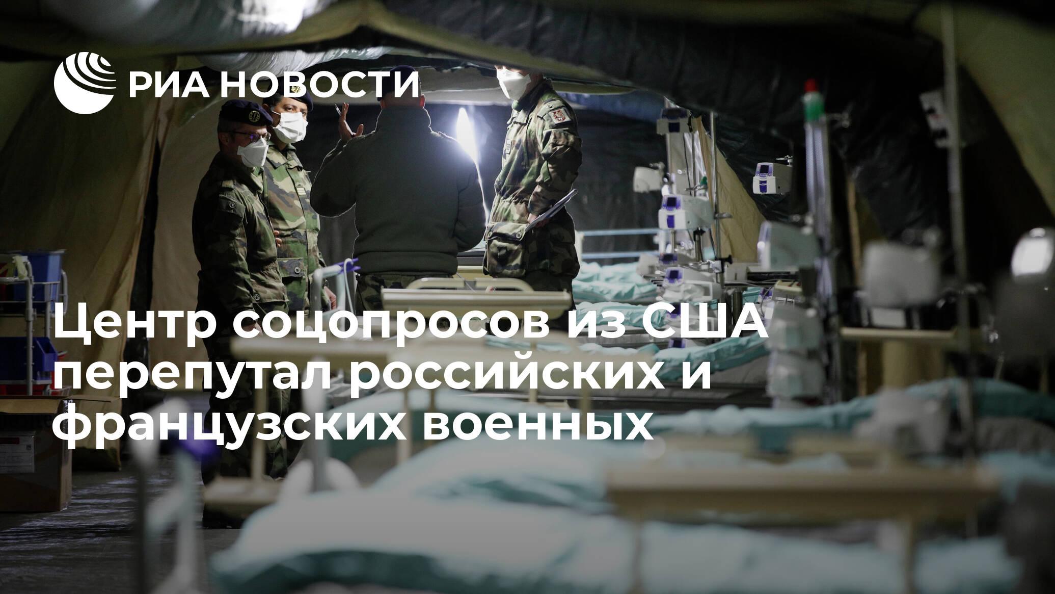 Центр соцопросов из США перепутал российских и французских военных
