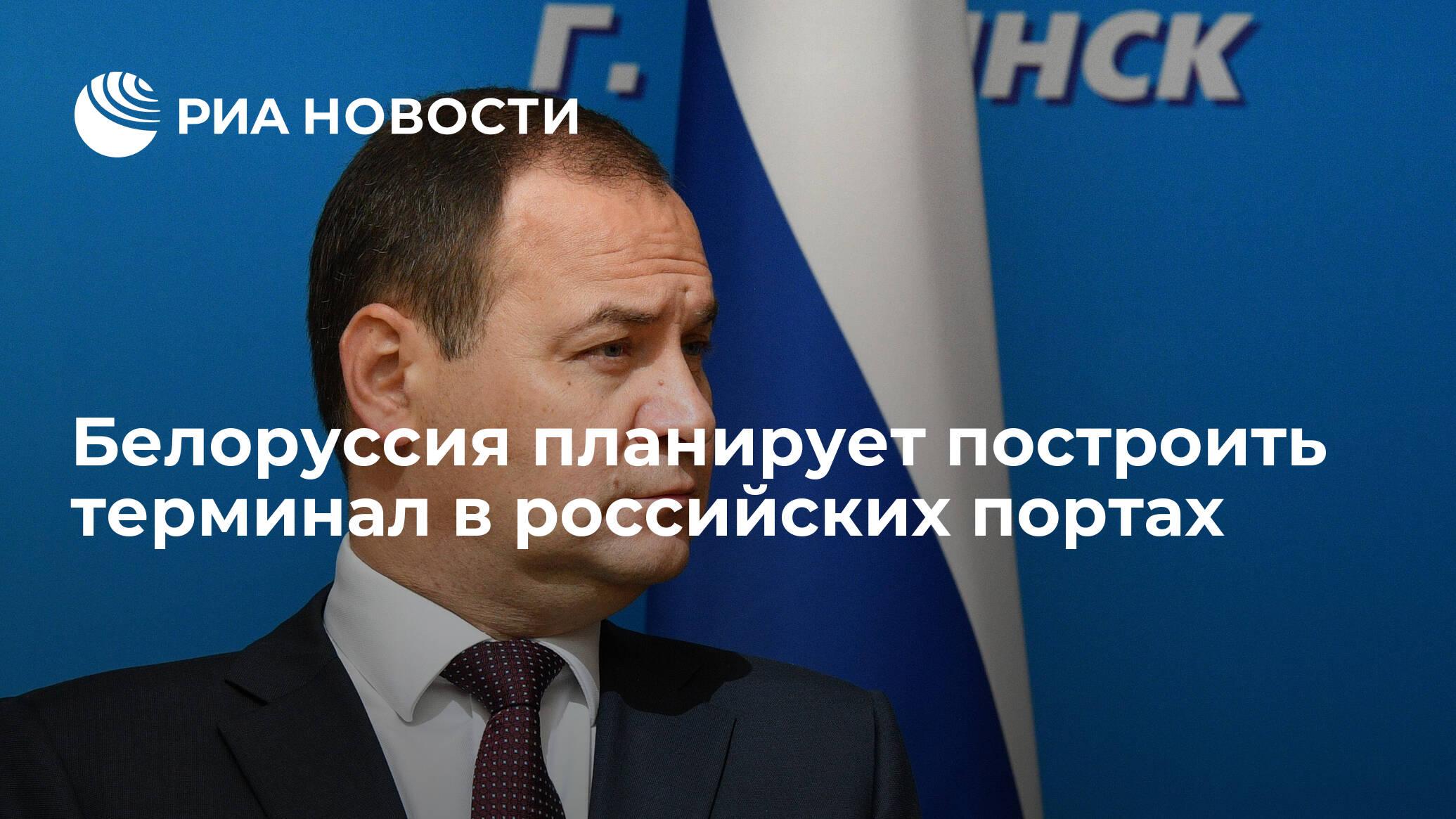 Белоруссия планирует построить терминал в российских портах