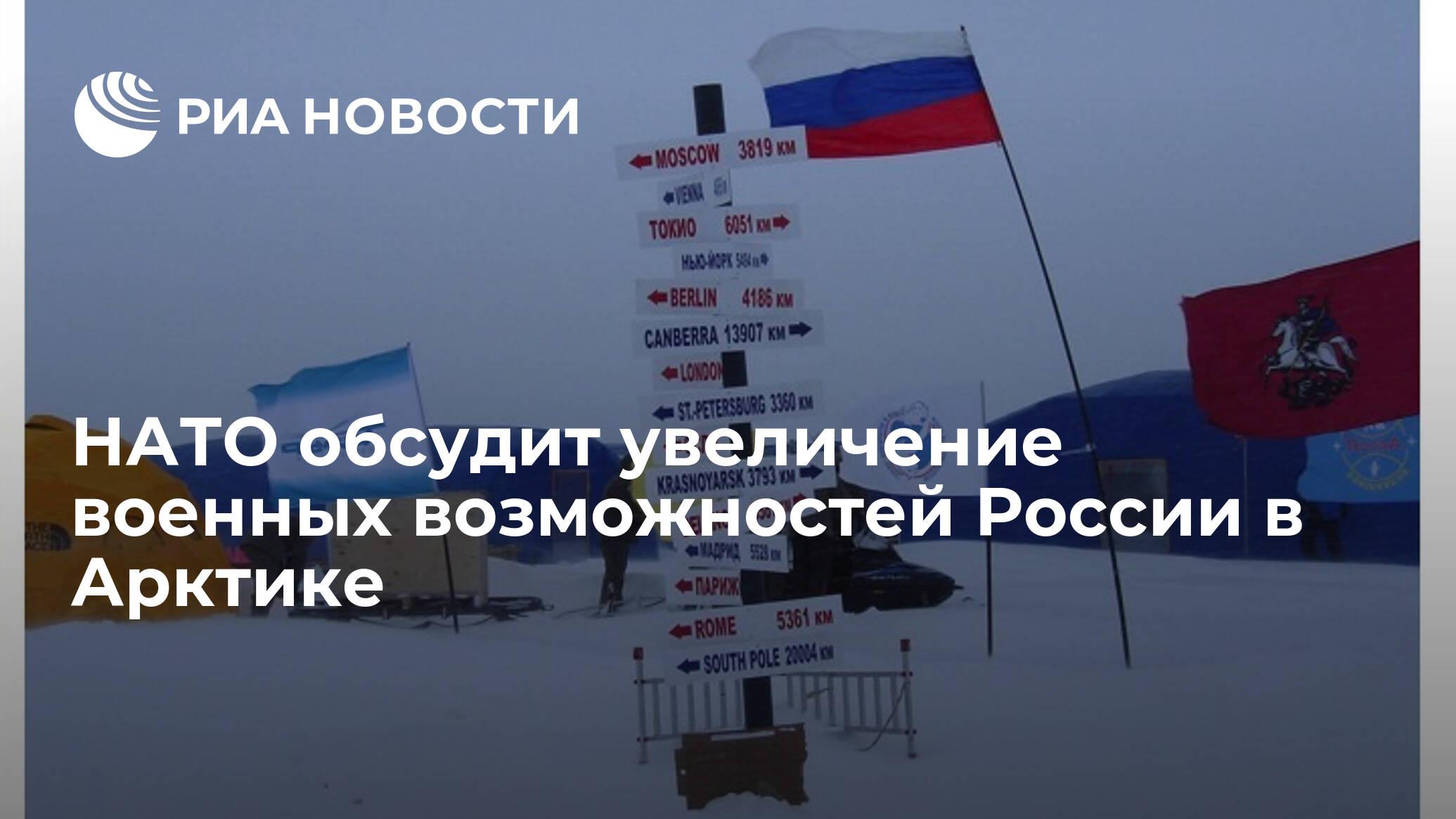 НАТО обсудит увеличение военных возможностей России в Арктике