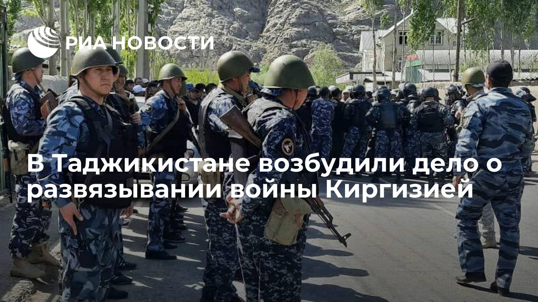 В Таджикистане возбудили дело о развязывании войны Киргизией