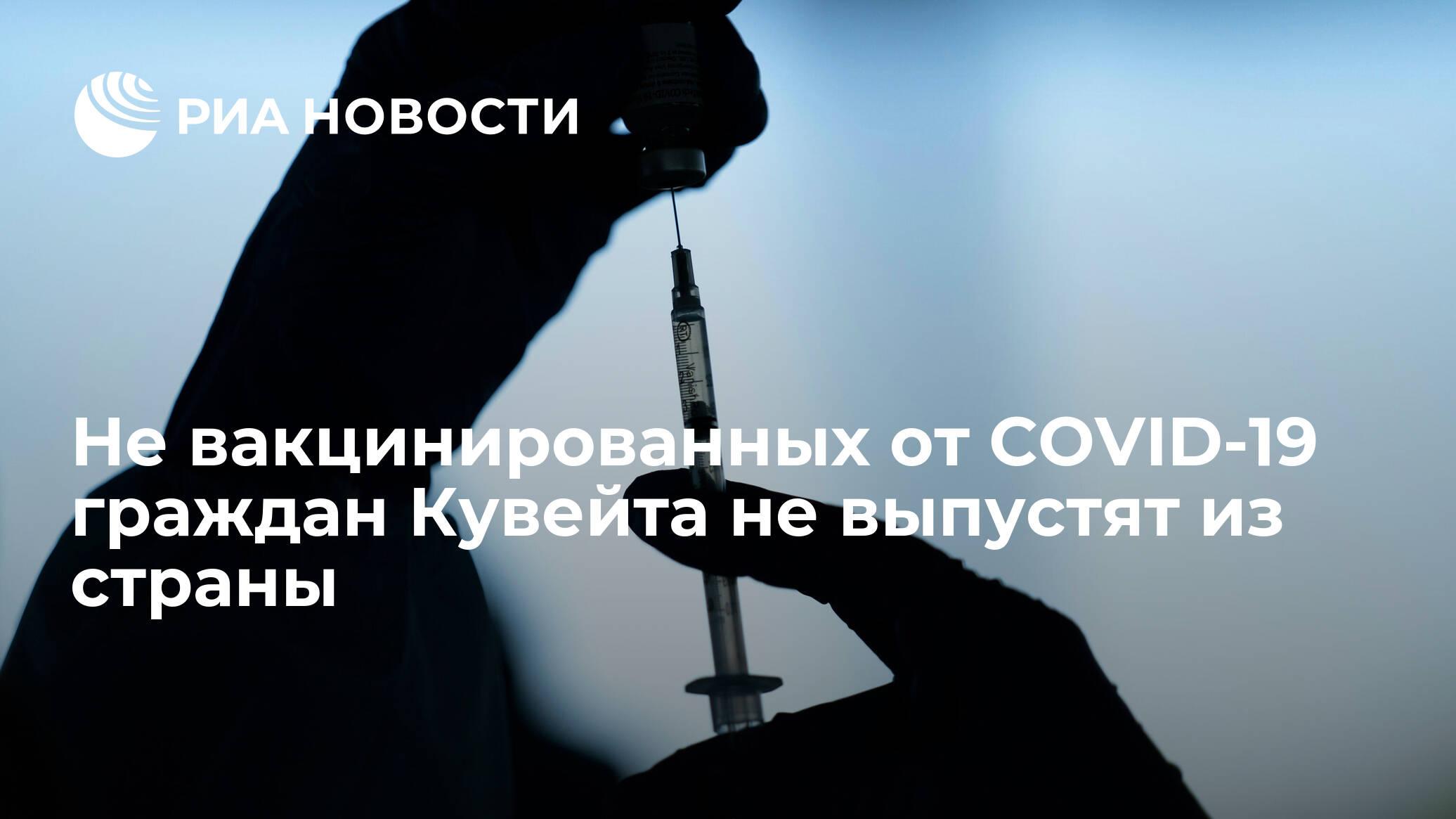 Не вакцинированных от COVID-19 граждан Кувейта не выпустят из страны