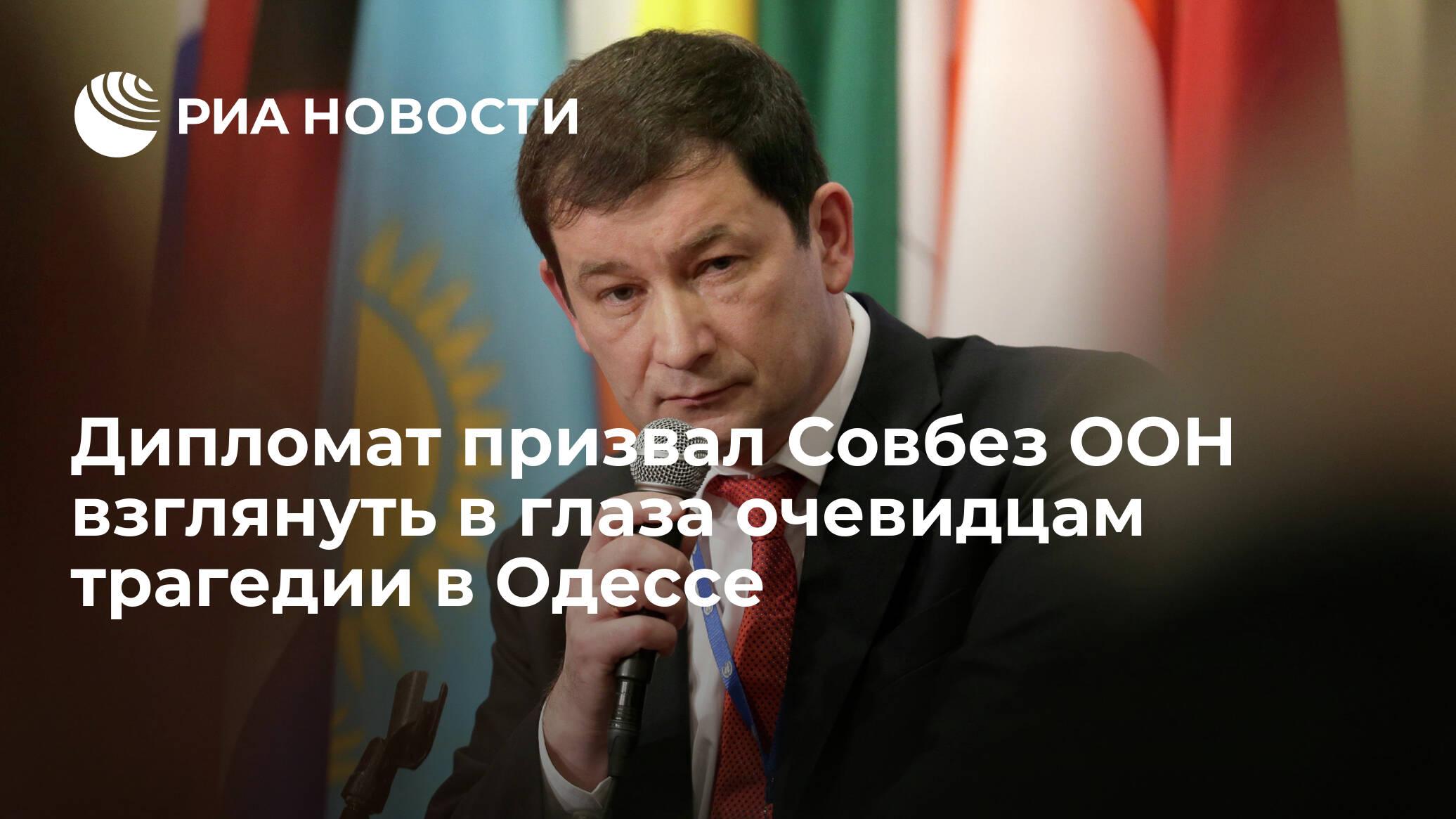 Дипломат призвал Совбез ООН взглянуть в глаза очевидцам трагедии в Одессе