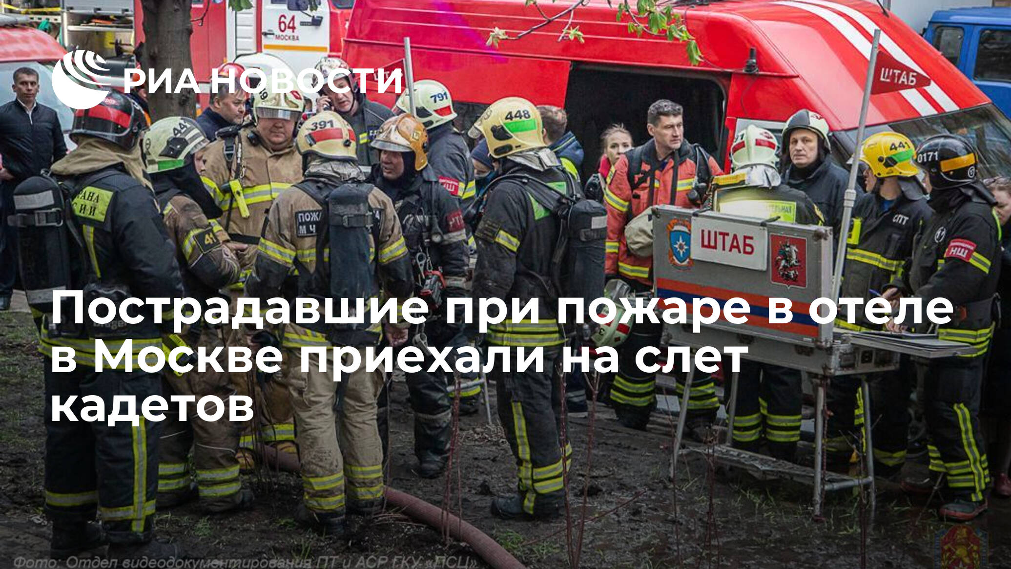Пострадавшие при пожаре в отеле в Москве приехали на слет кадетов
