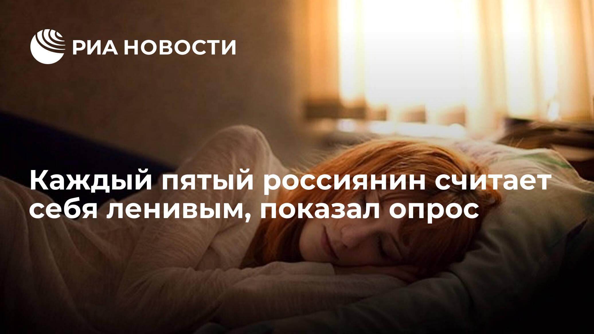 Каждый пятый россиянин считает себя ленивым, показал опрос