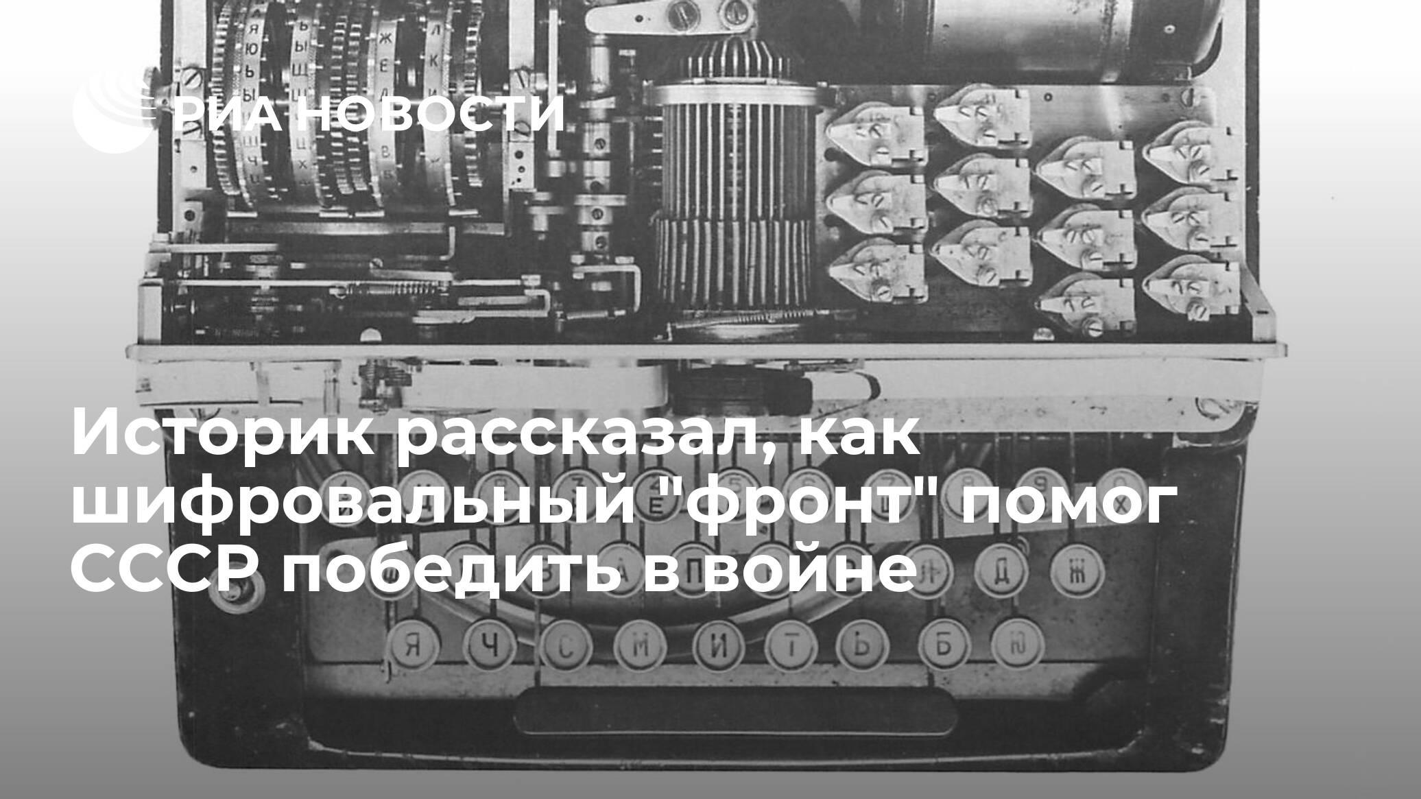 """Историк рассказал, как шифровальный """"фронт"""" помог СССР победить в войне"""