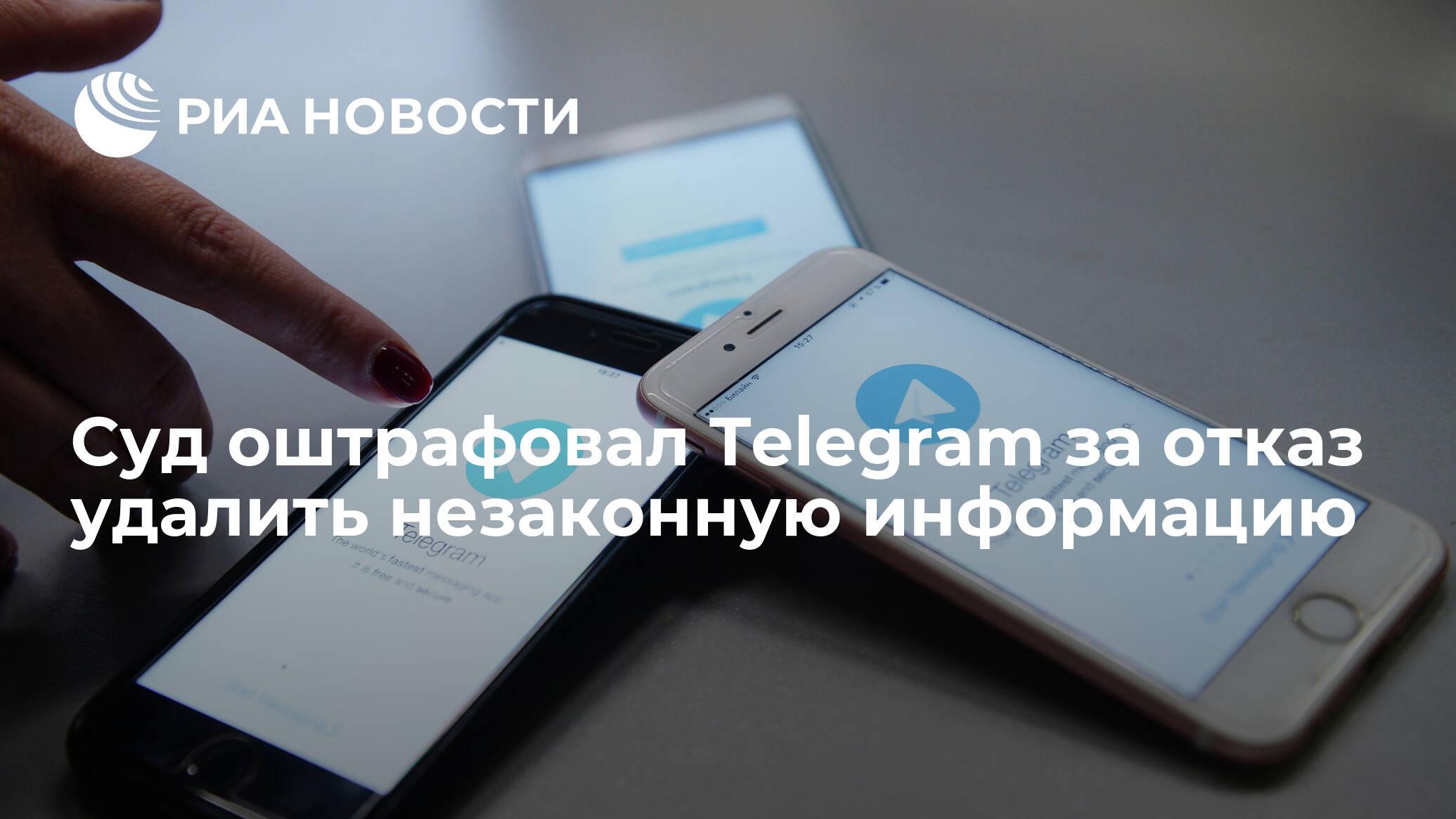 Суд оштрафовал Telegram за отказ удалить незаконную информацию