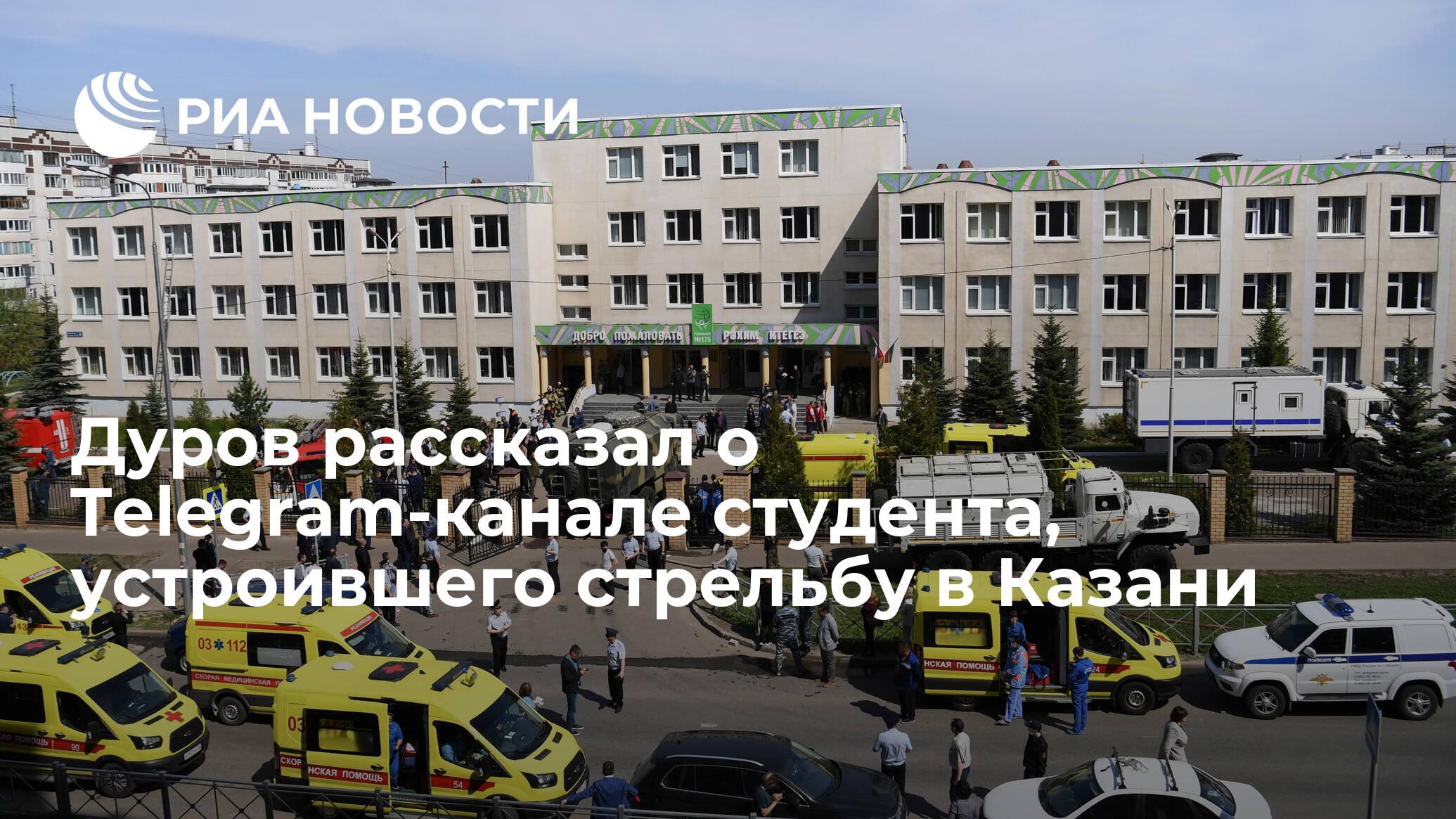 Дуров рассказал о Telegram-канале студента, устроившего стрельбу в Казани