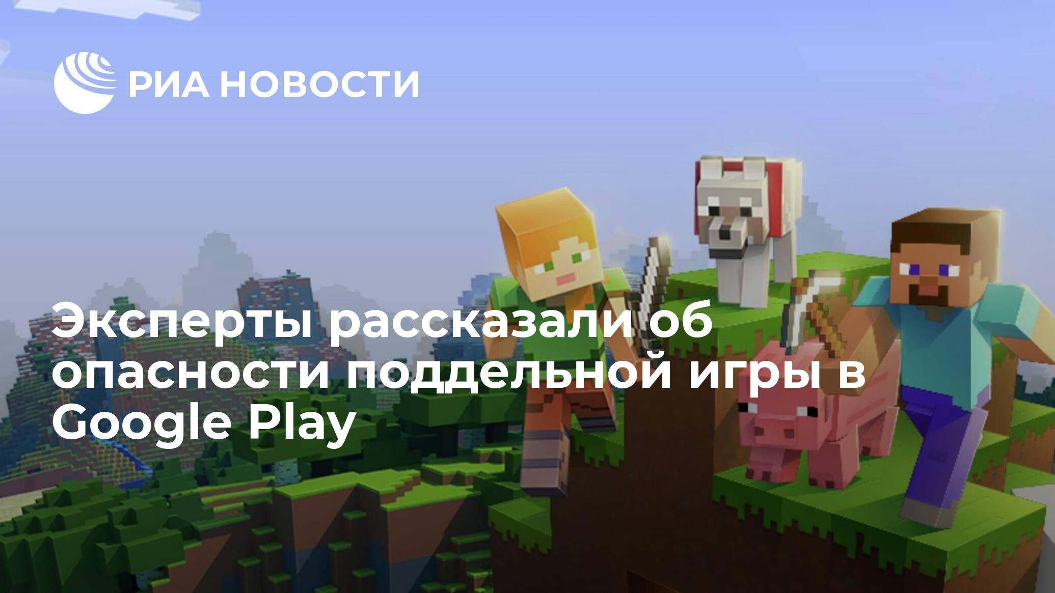 Эксперты рассказали об опасности поддельной игры в Google Play