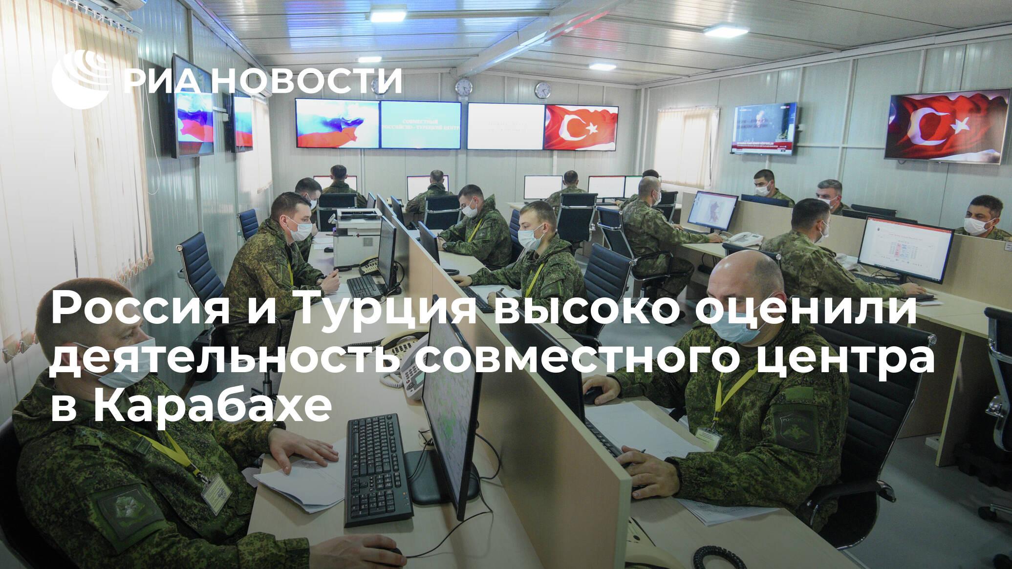 Россия и Турция высоко оценили деятельность совместного центра в Карабахе