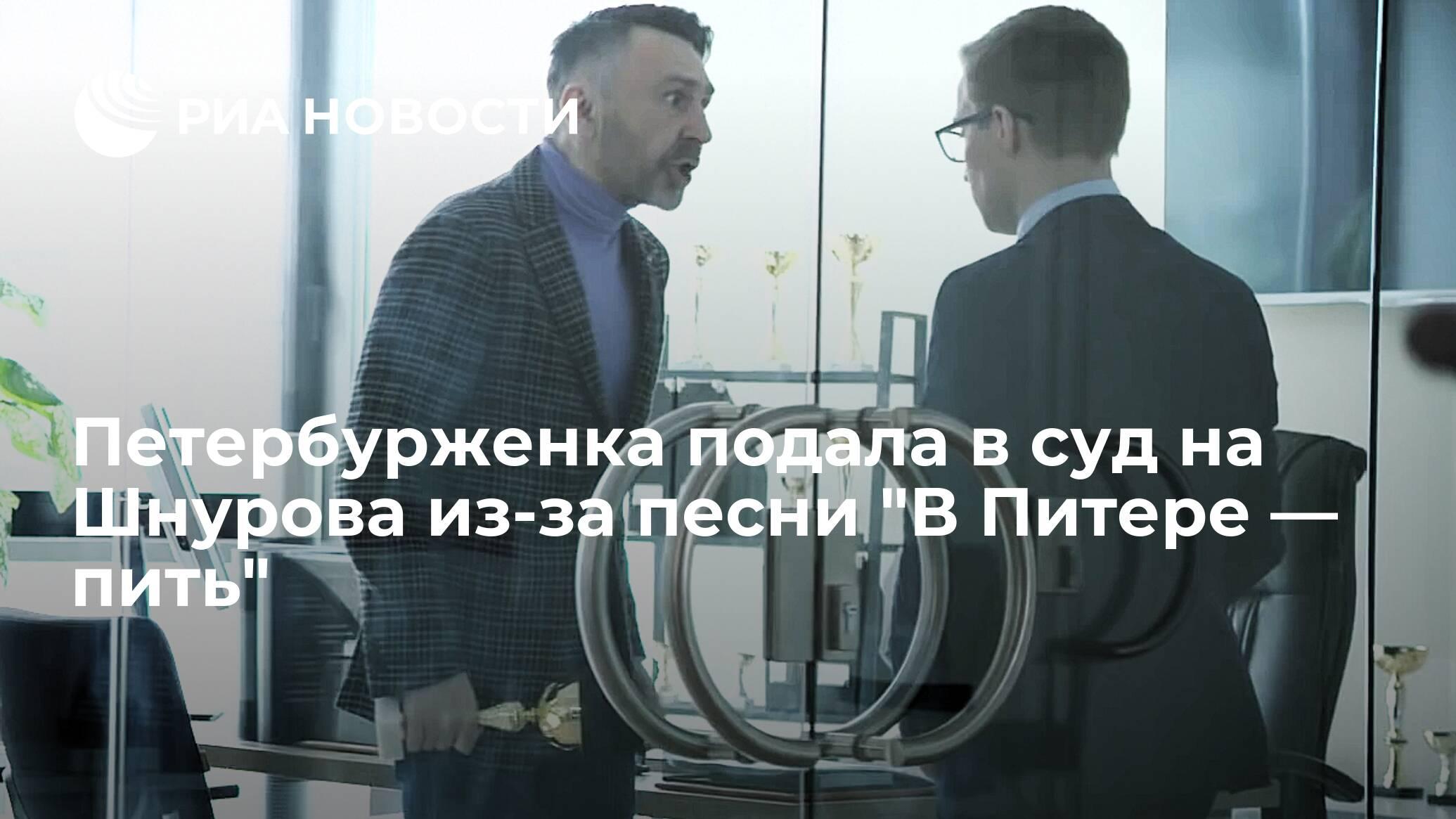 """Петербурженка подала в суд на Шнурова из-за песни """"В Питере - пить"""""""
