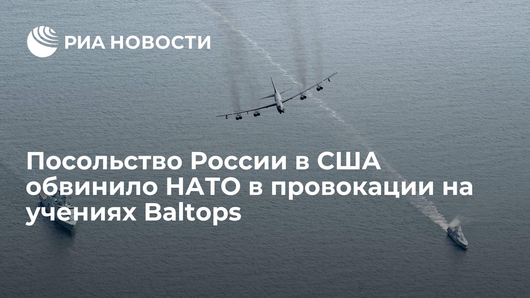Посольство России обвинило НАТО в провокации на учениях Baltops