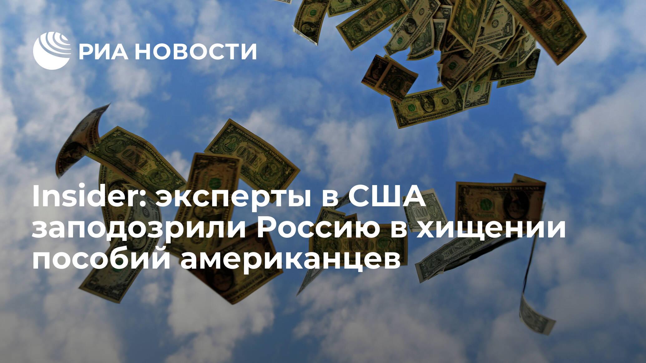 Insider: в США заподозрили Россию в причастности к хищению пособий американцев