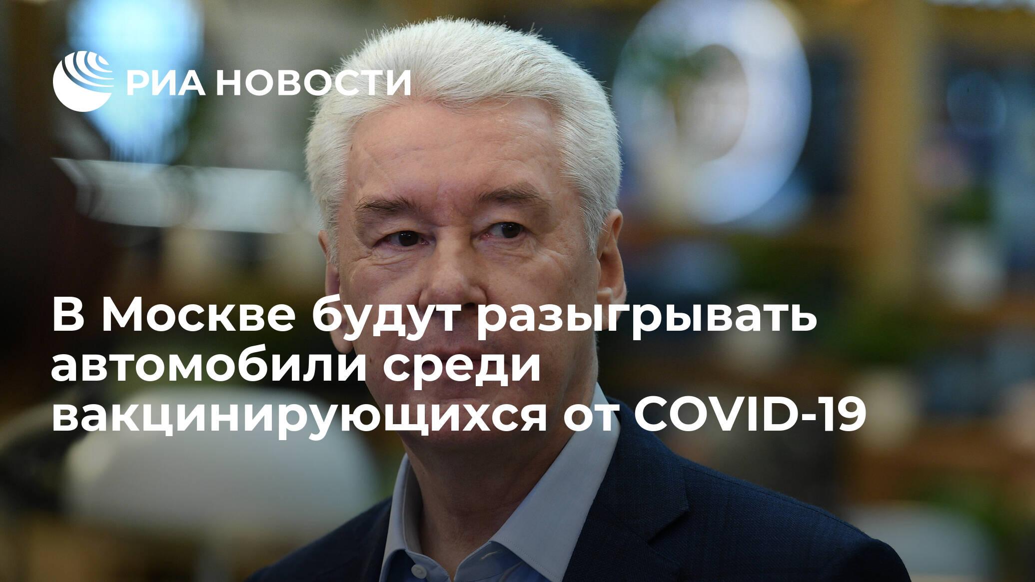 В Москве будут разыгрывать автомобили среди вакцинирующихся от COVID-19