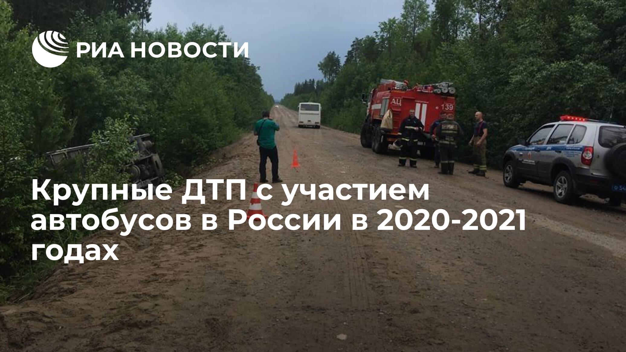 Крупные ДТП с участием автобусов в России в 2020-2021 годах