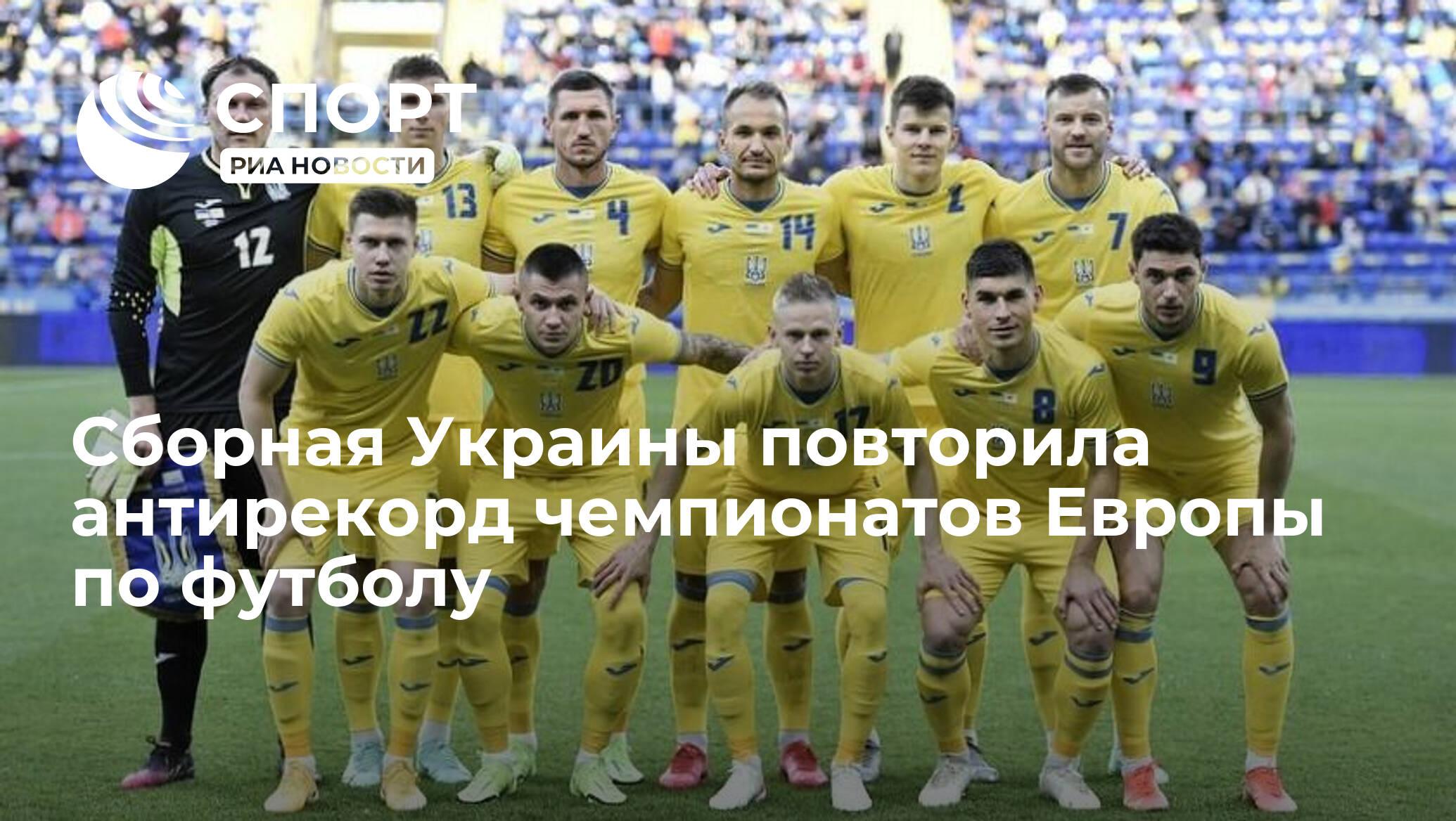 Photo of Сборная Украины повторила антирекорд чемпионатов Европы по футболу | РИА Новости