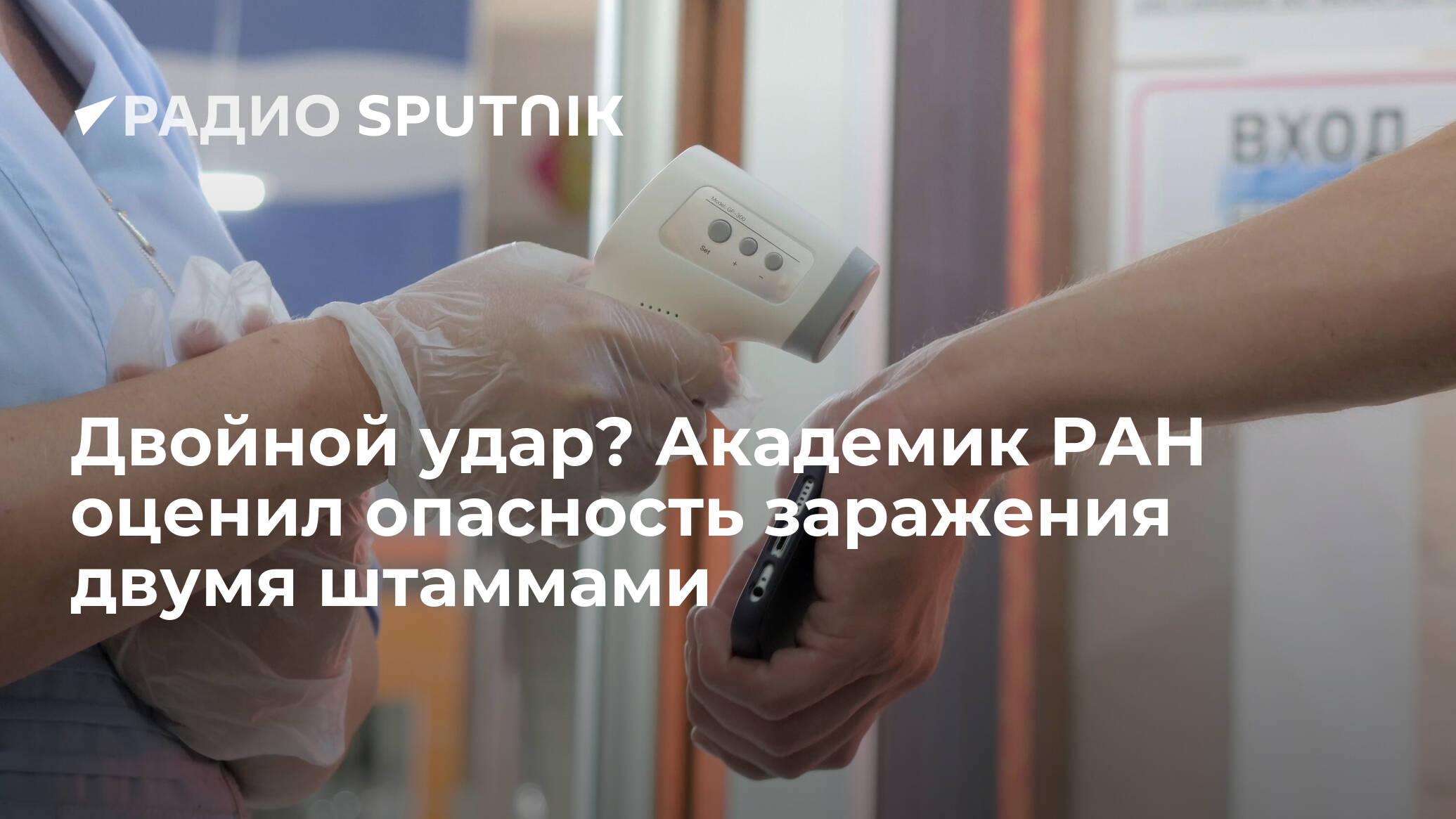 Двойной удар? Академик РАН оценил опасность заражения двумя штаммами