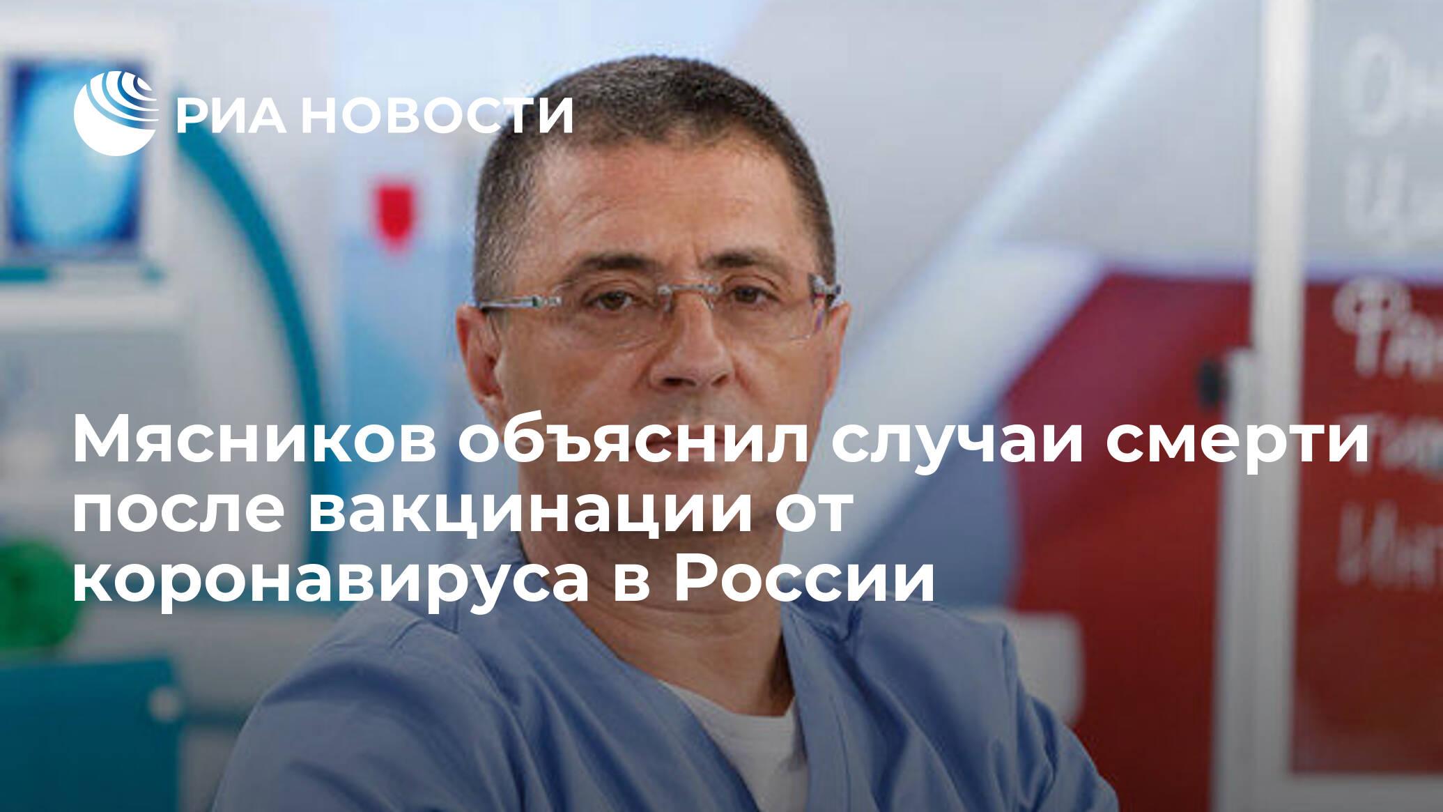 Мясников объяснил случаи смерти после вакцинации от коронавируса в России