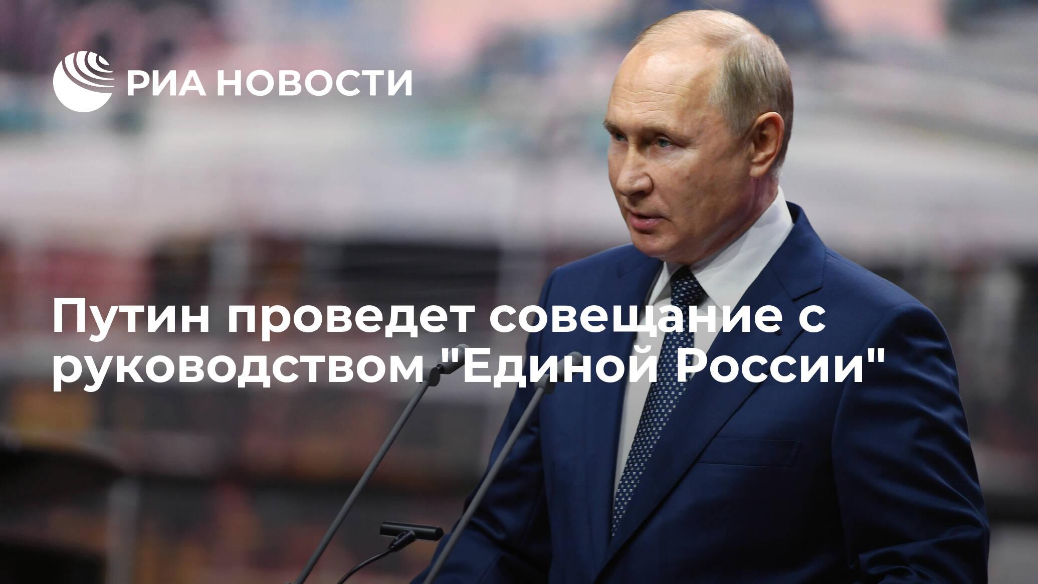 новости россии путин