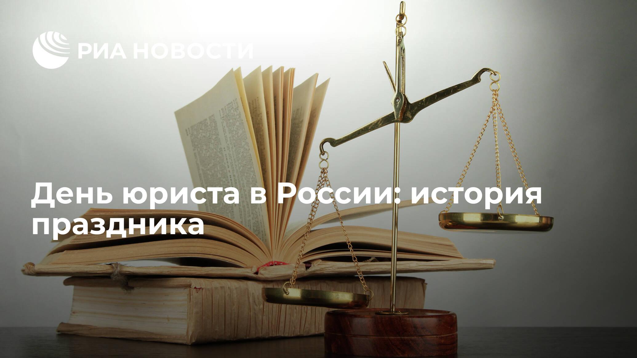 юрист происхождение слова